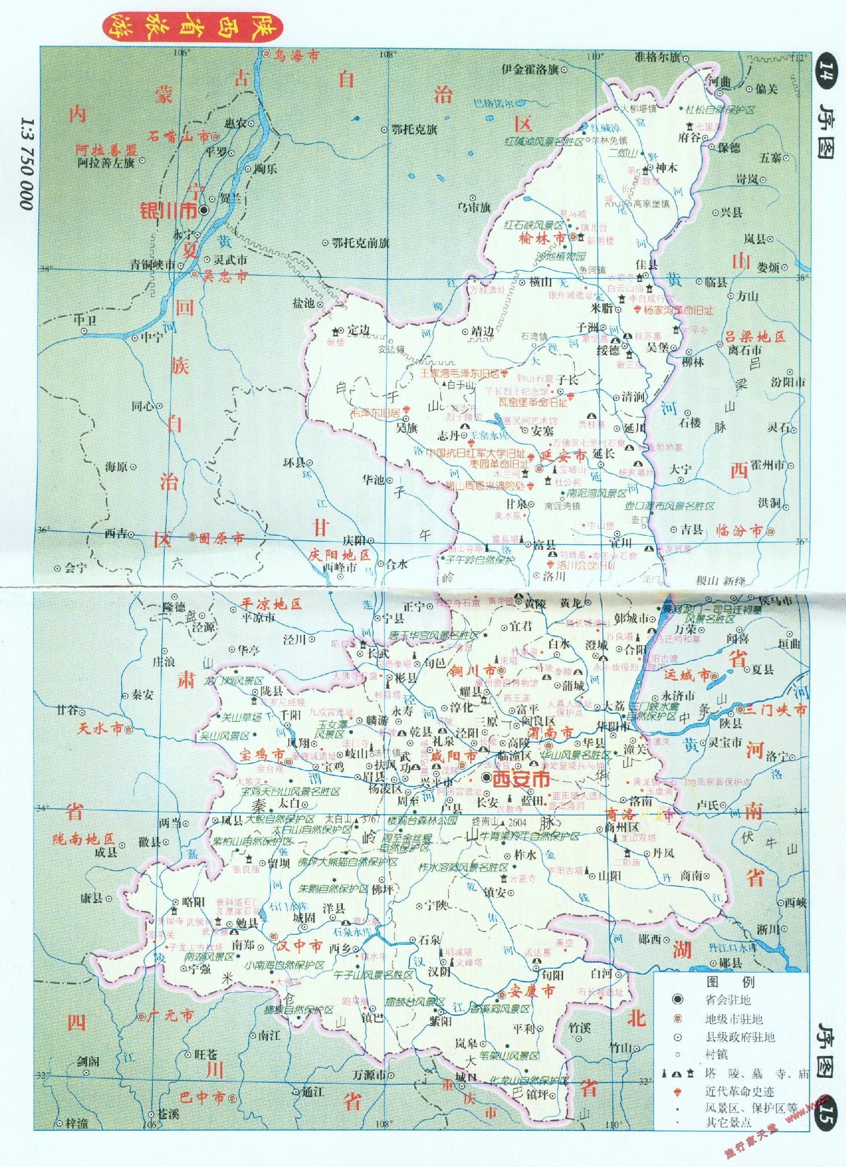 陕西旅游地图全图高清版_陕西旅游景点地图