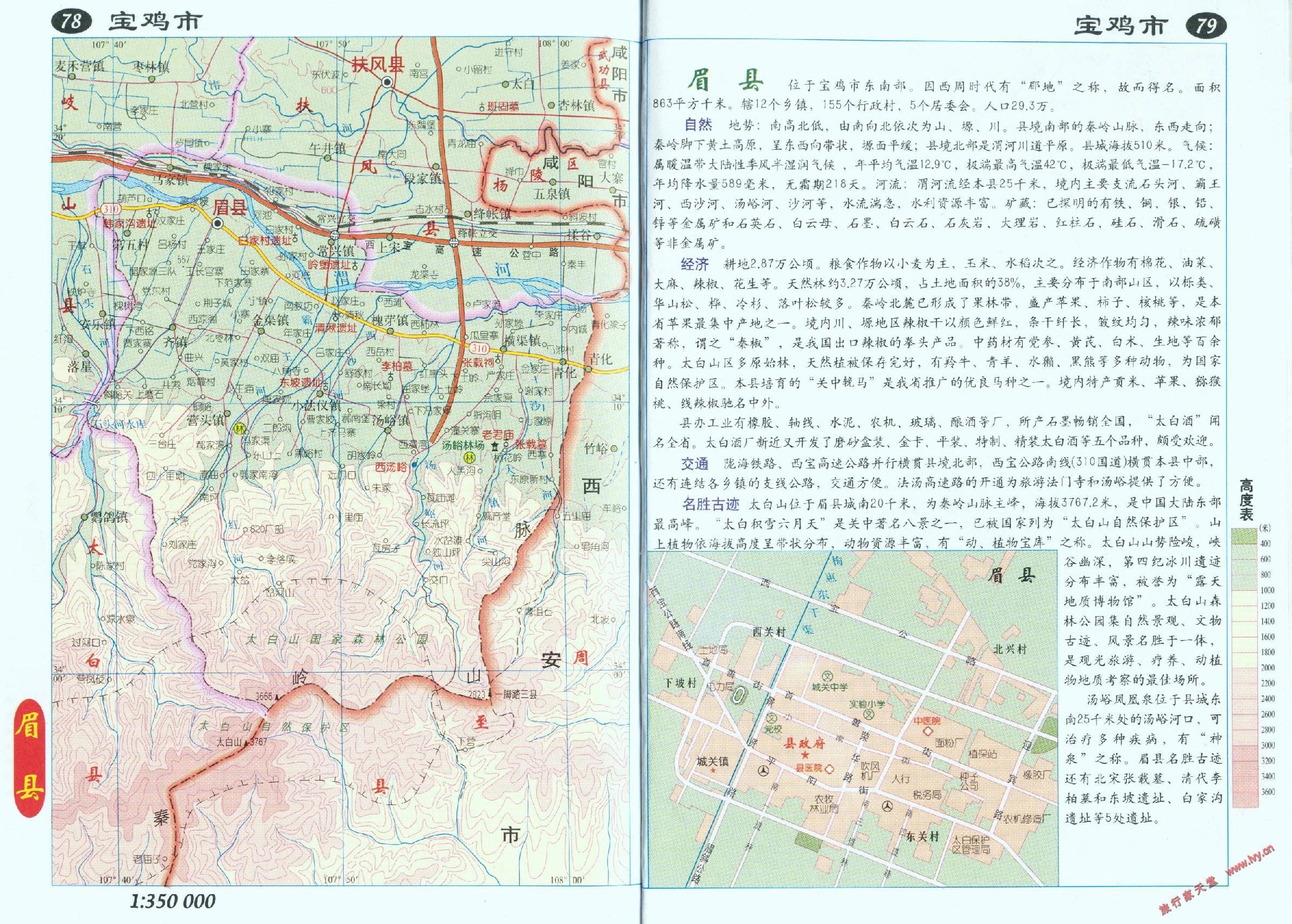 眉县地图_宝鸡地图库