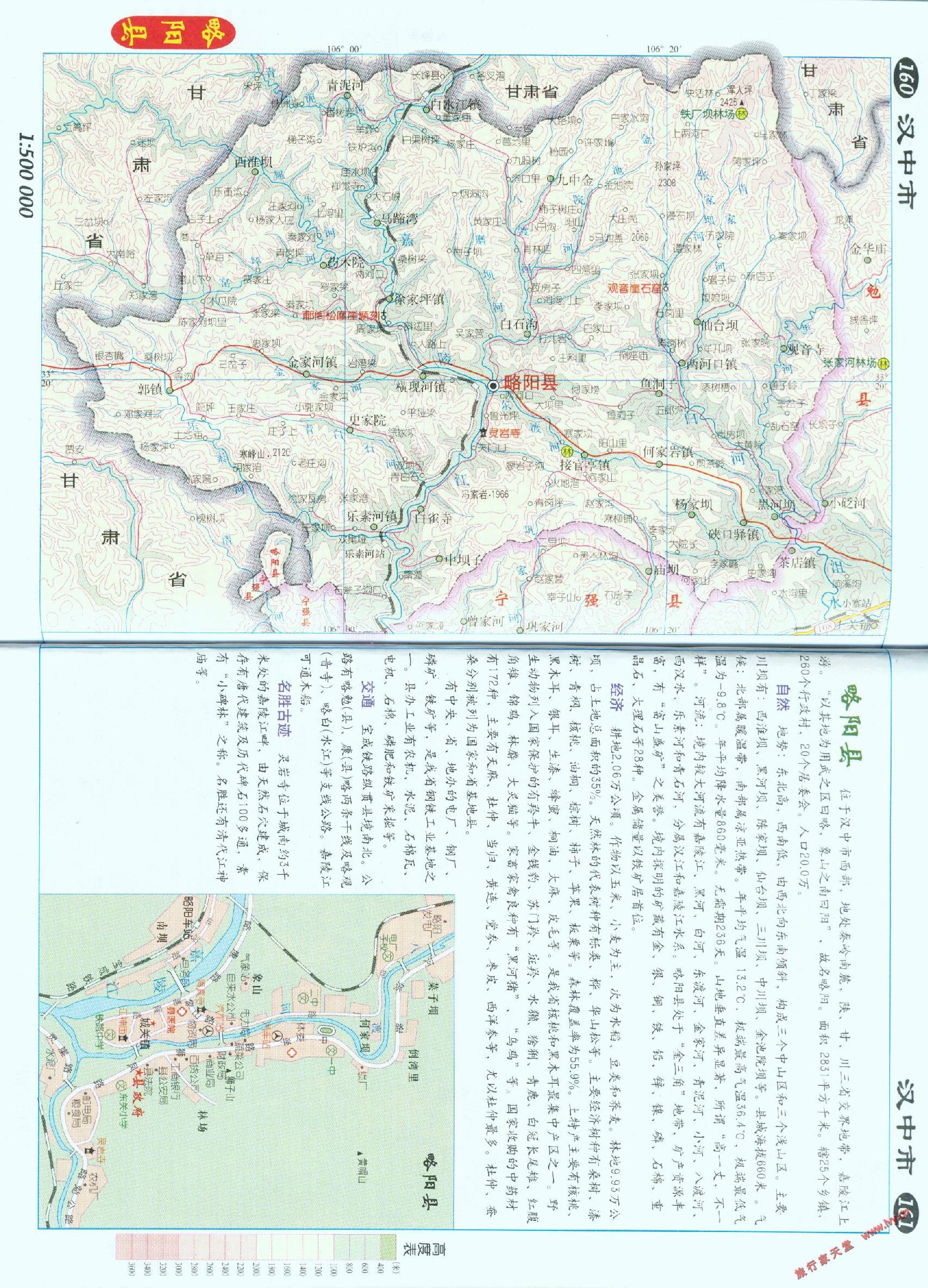 略阳县地图_汉中市地图查询