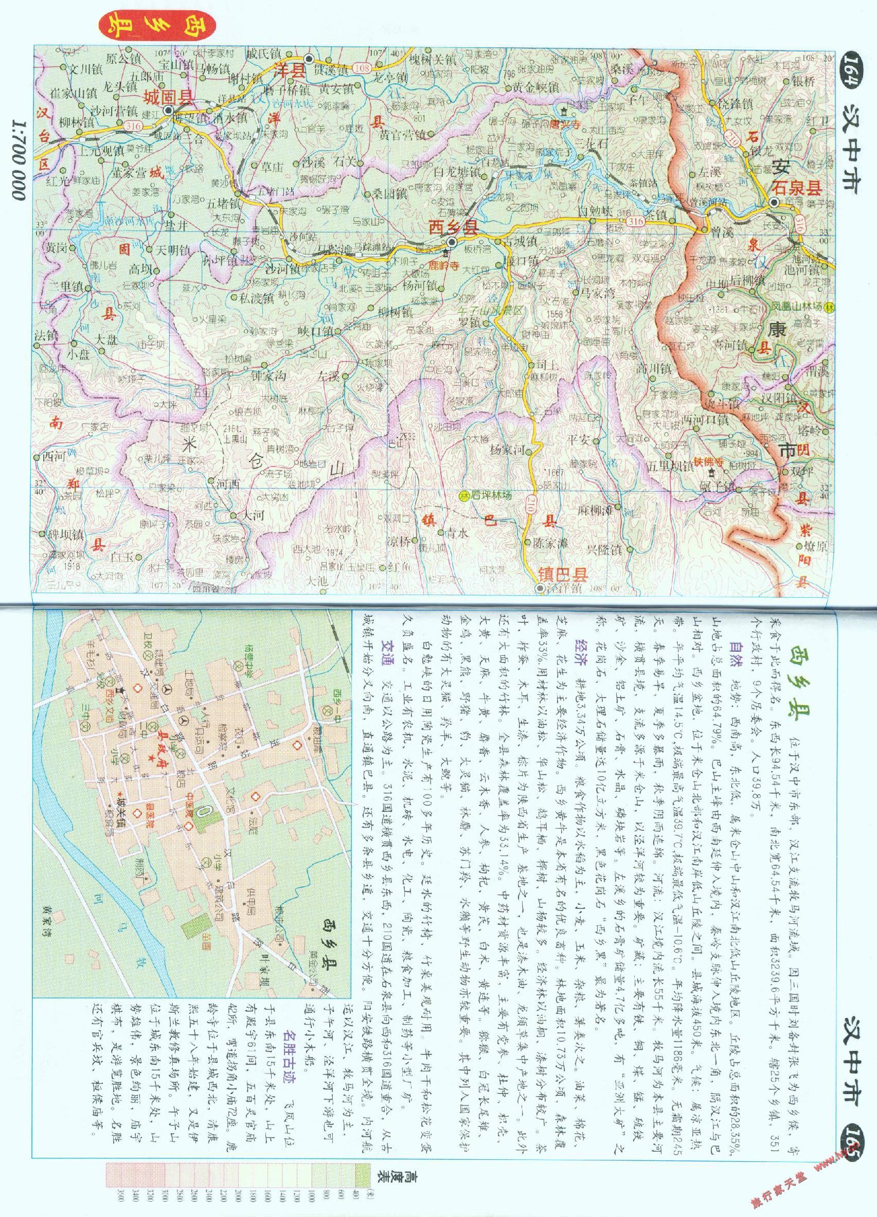 西乡县地图_汉中市地图查询