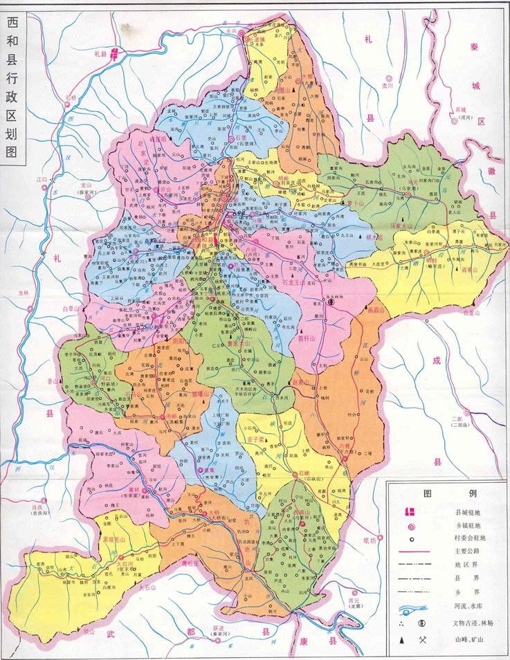 甘肃省陇南市西和县行政区划图