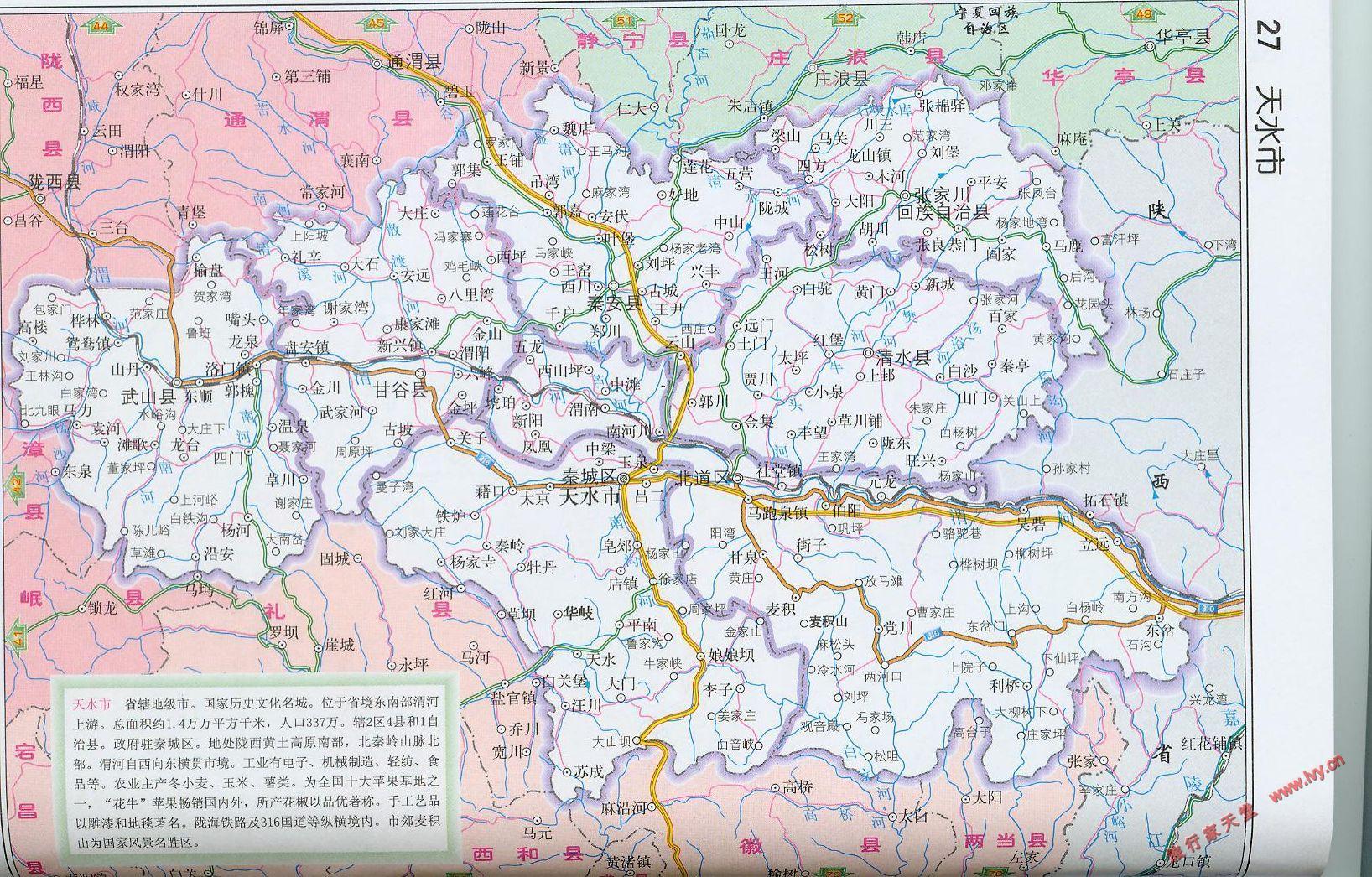 天水市区划交通地图