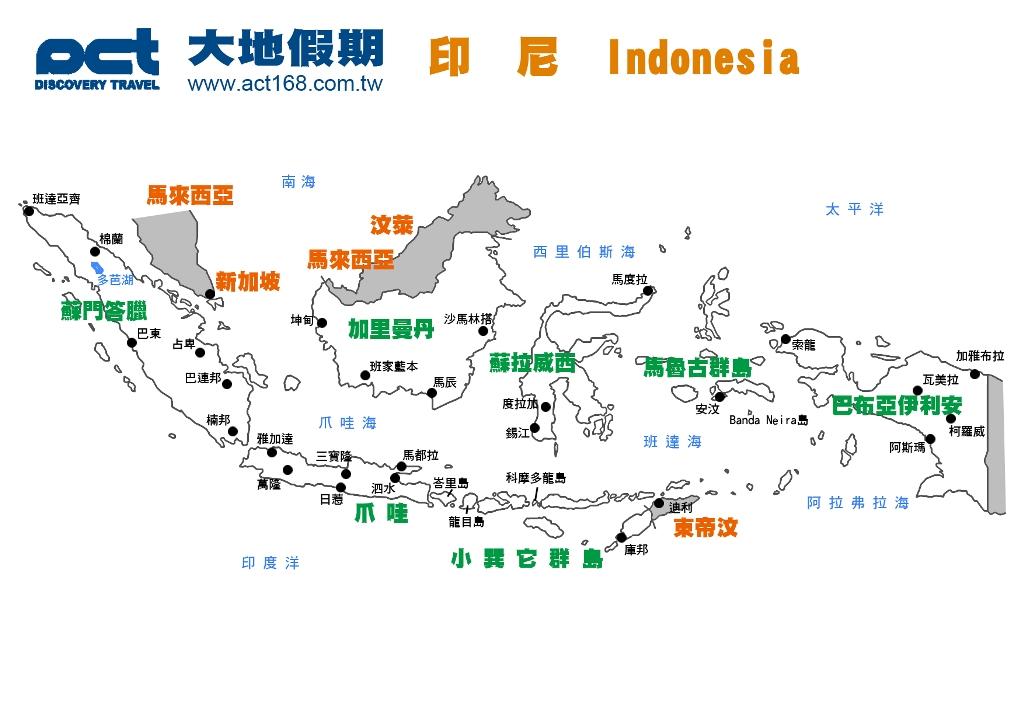 印度尼西亚地图中文版