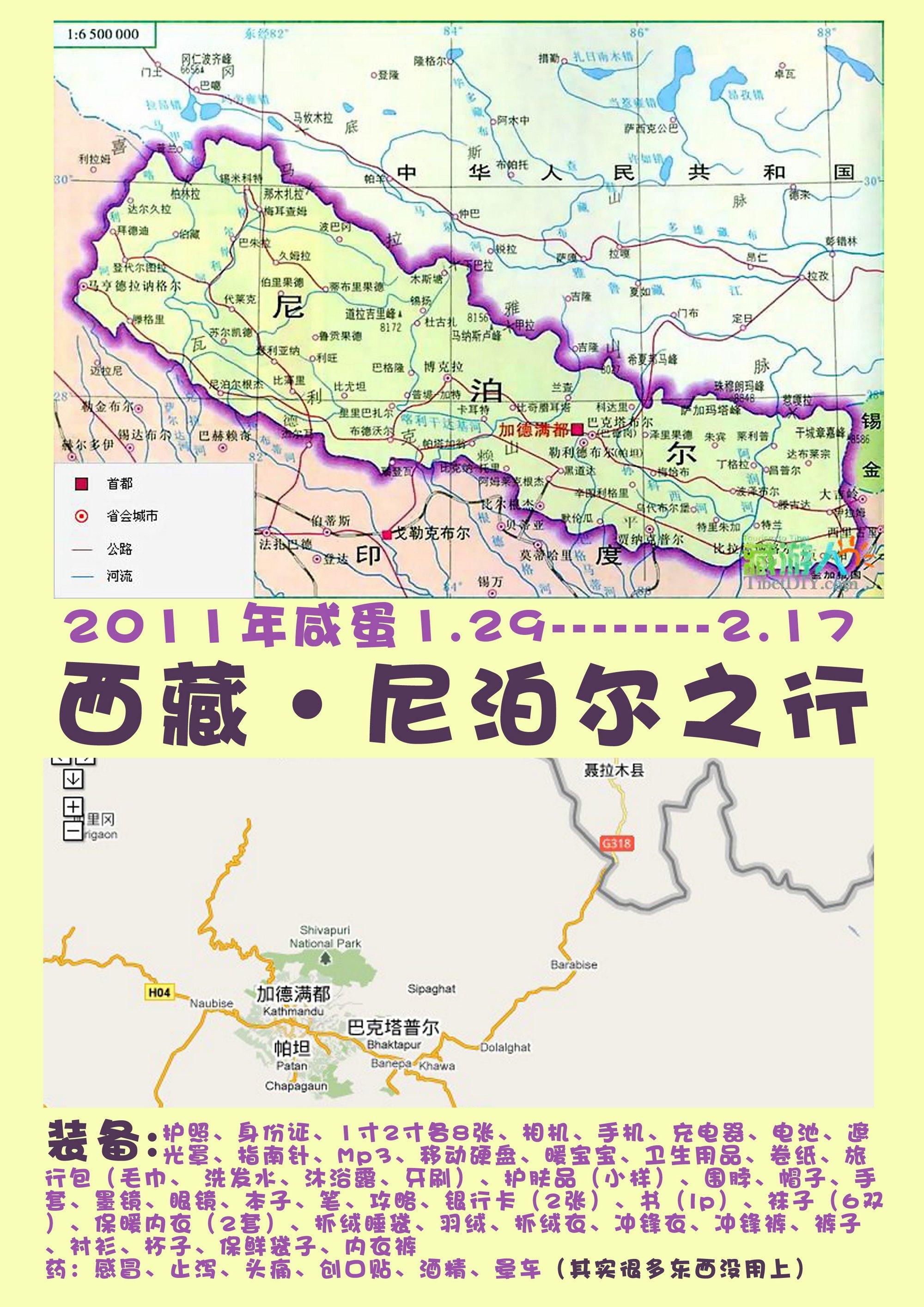 尼泊尔地图_尼泊尔地图中文版_尼泊尔地图库
