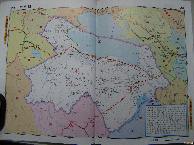 共和县全图_海南州地图查询图片