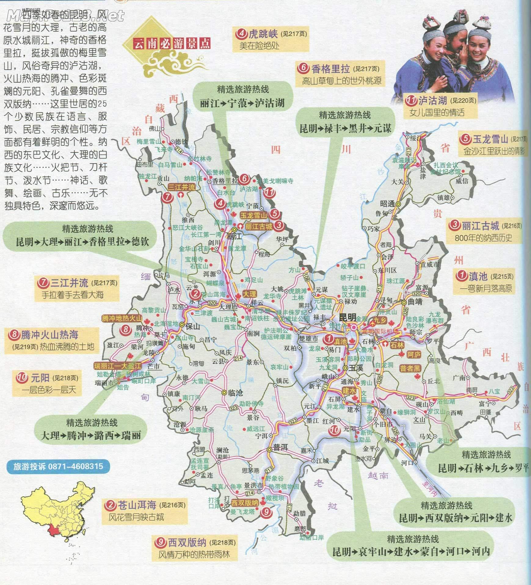 云南省最新卫星地图
