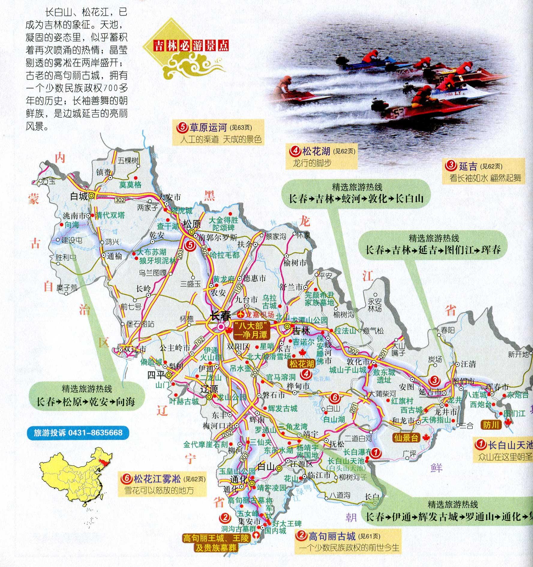 地图库 中国地图 专题 必游景点 >> 吉林必游旅游景点
