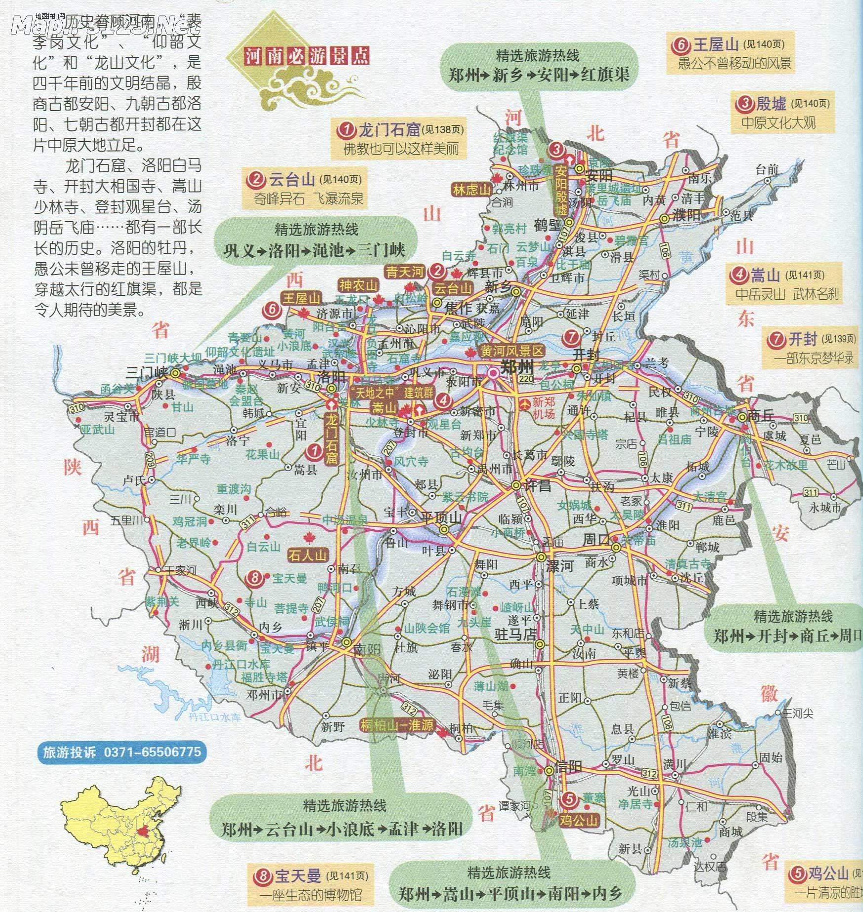 河南必游旅游景点_必游景点地图库_地图窝