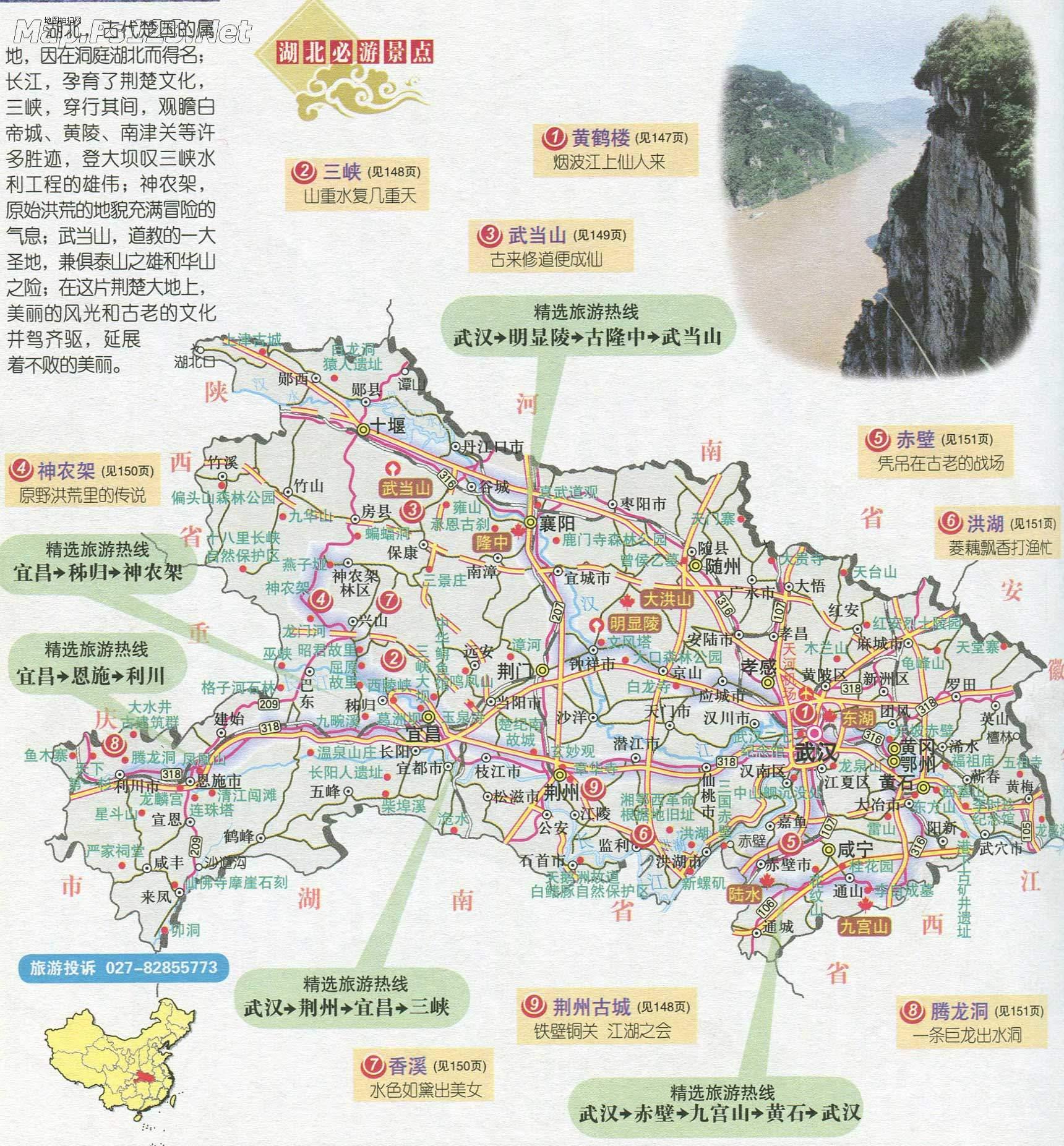 湖北必游旅游景点_必游景点地图库
