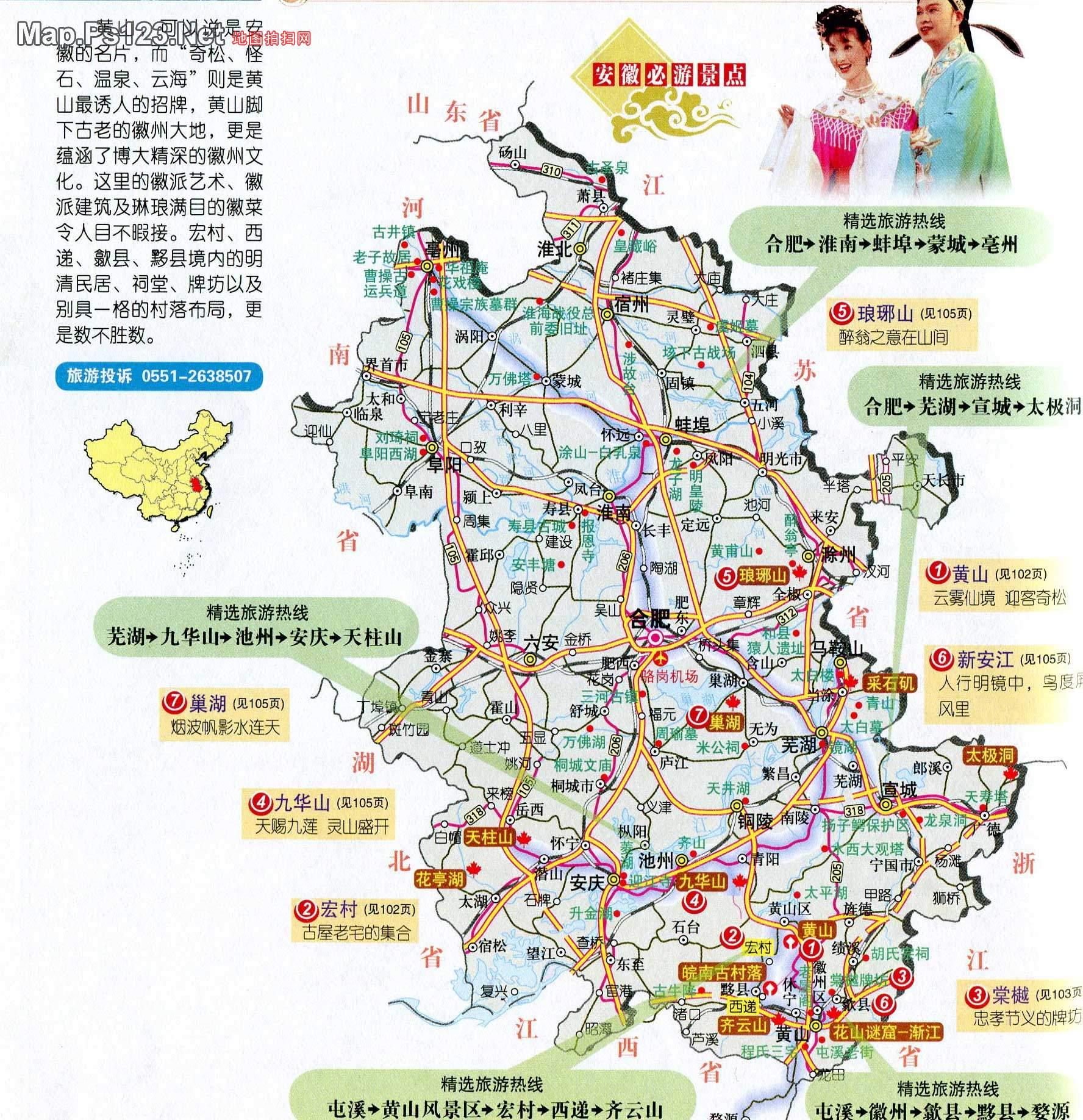 安徽必游旅游景点