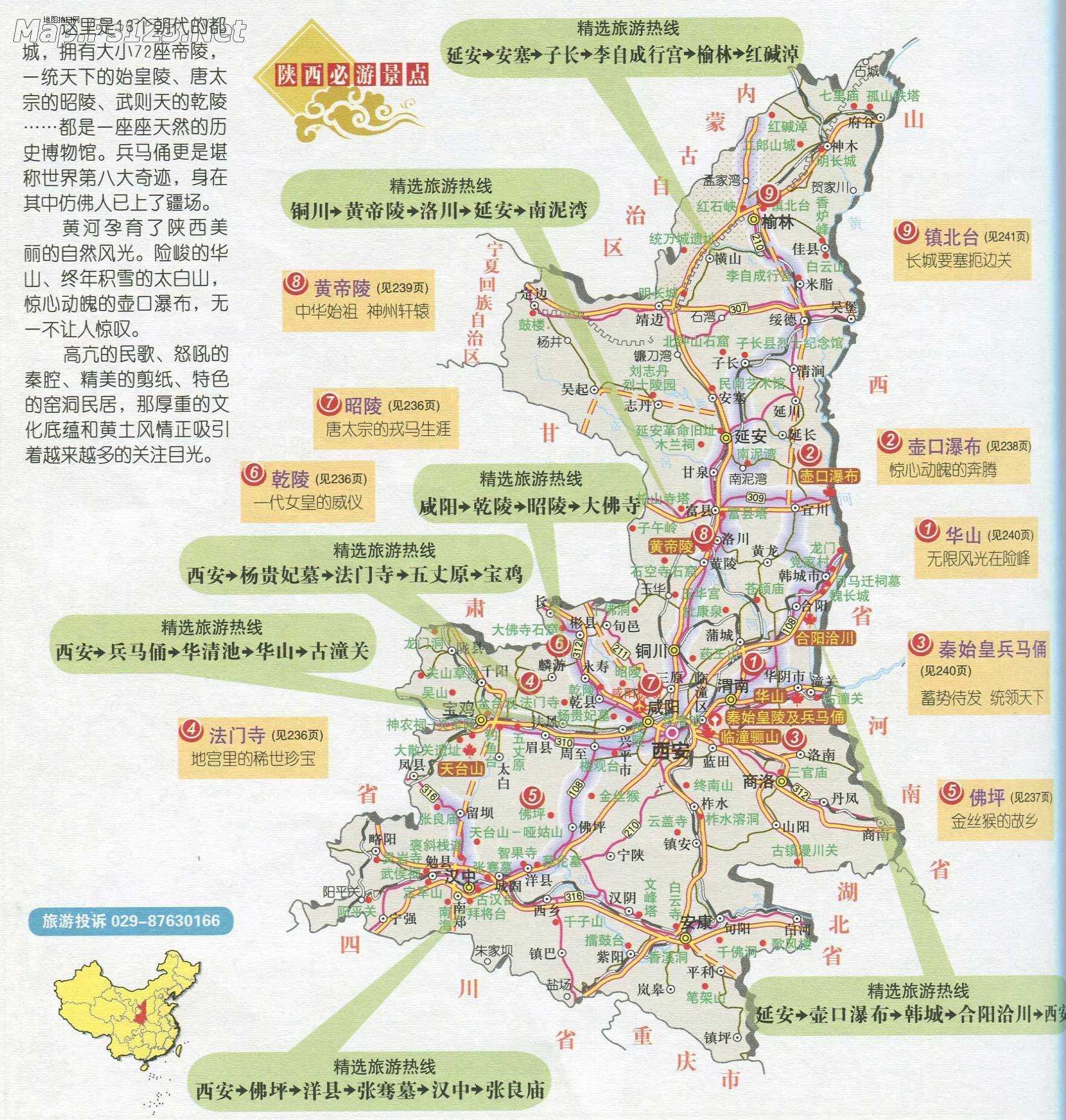 陕西必游旅游景点