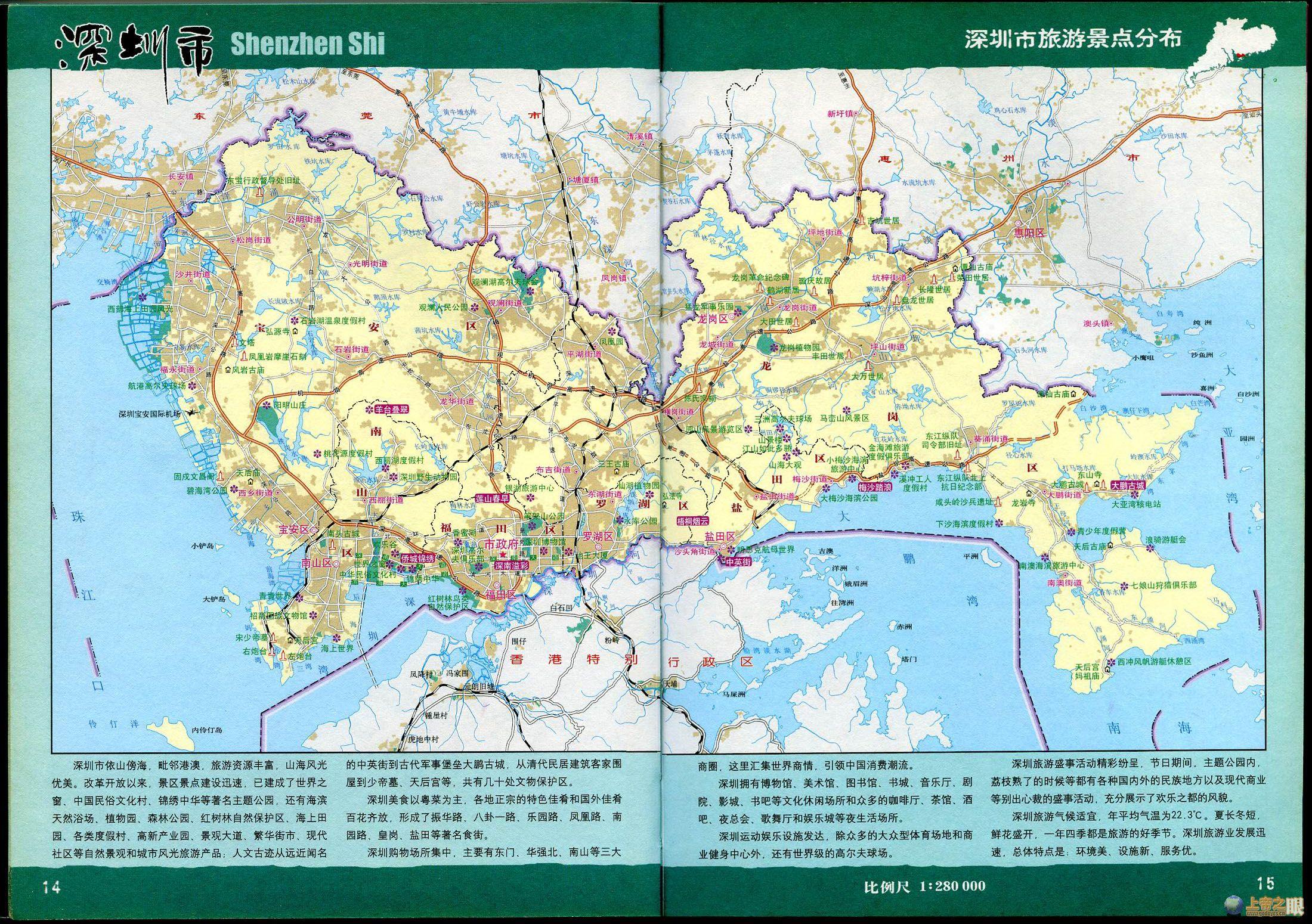 深圳旅游景点 分布图