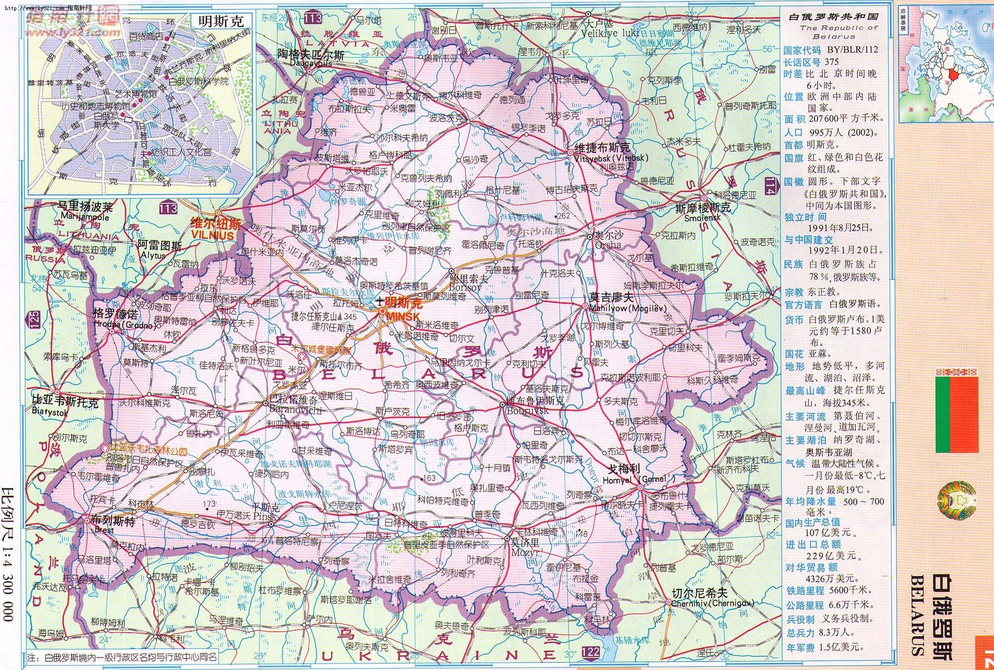 白俄罗斯地图中文版 (人气: (载入中...) 分类