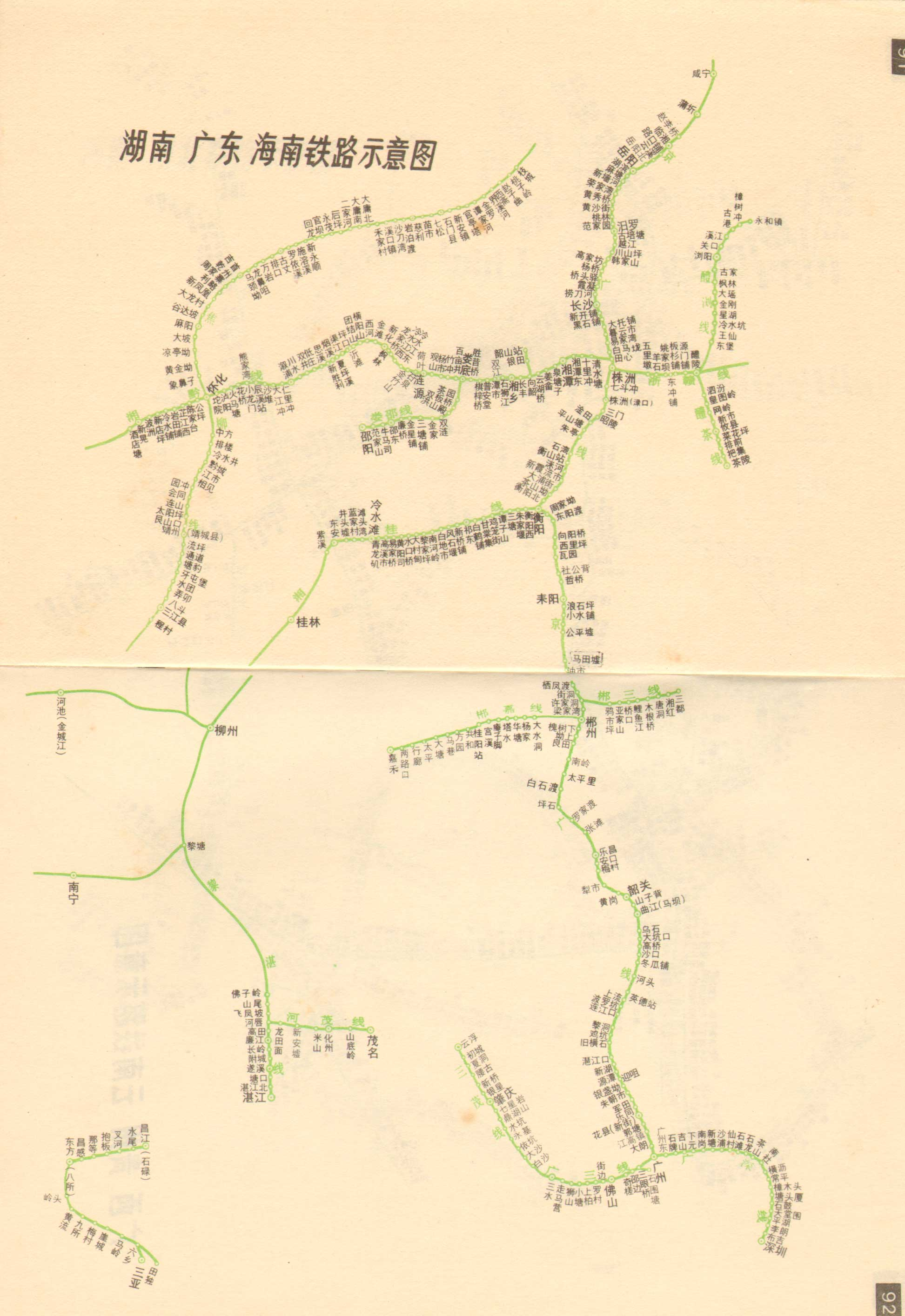湖南广东海南铁路线路图