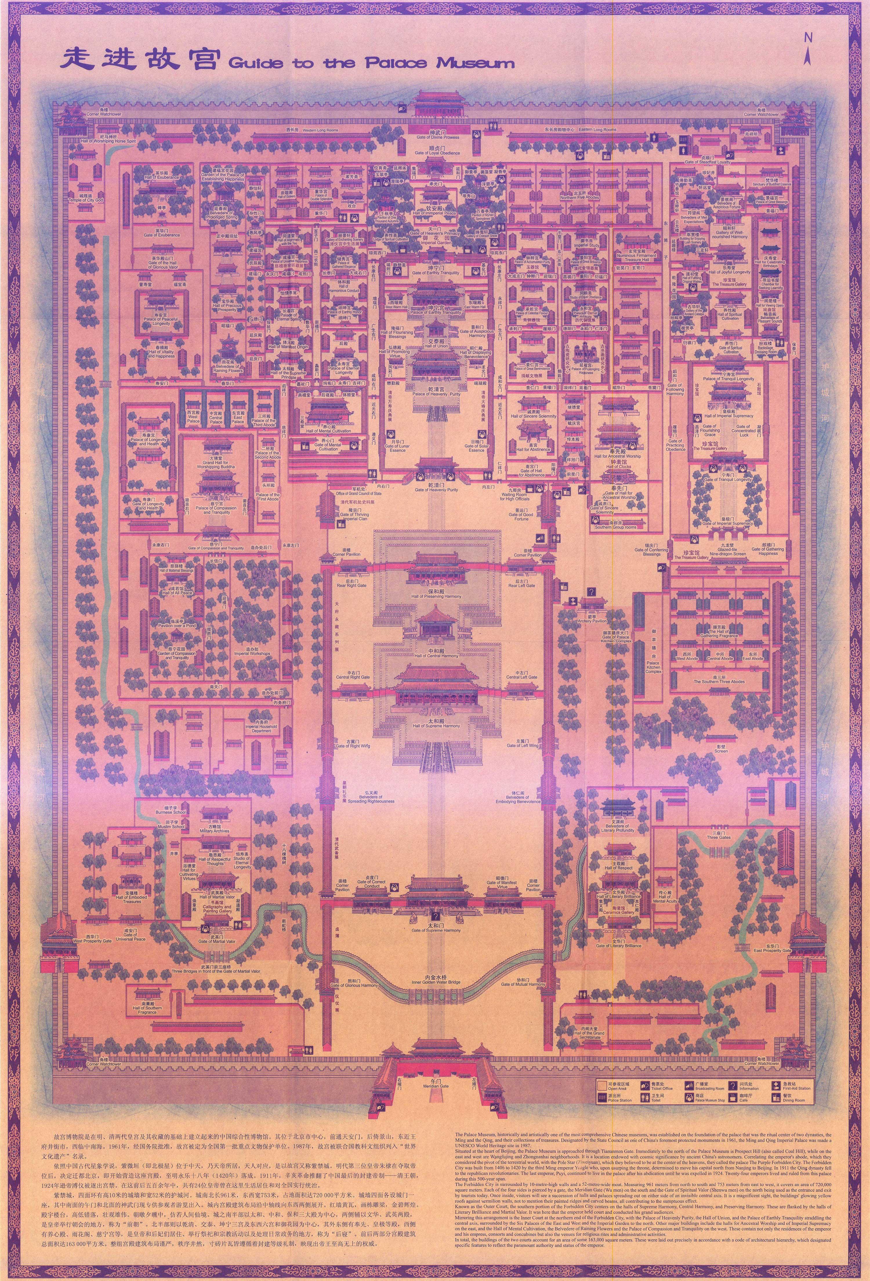 故宫地图高清版