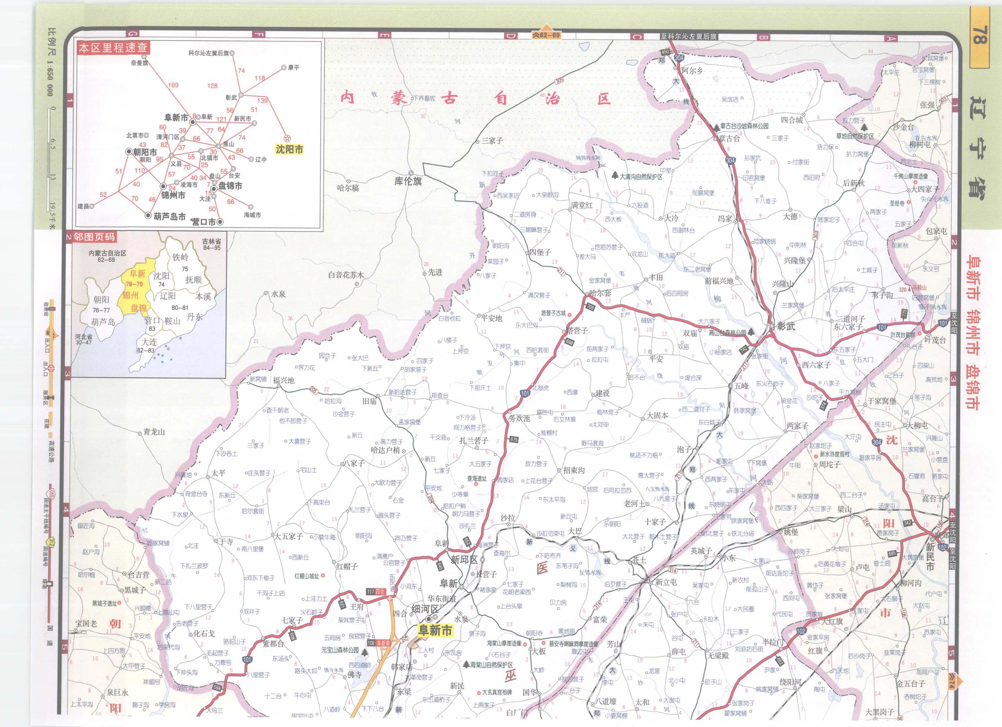 辽宁省阜新市锦州市盘锦市高速公路网地图图片
