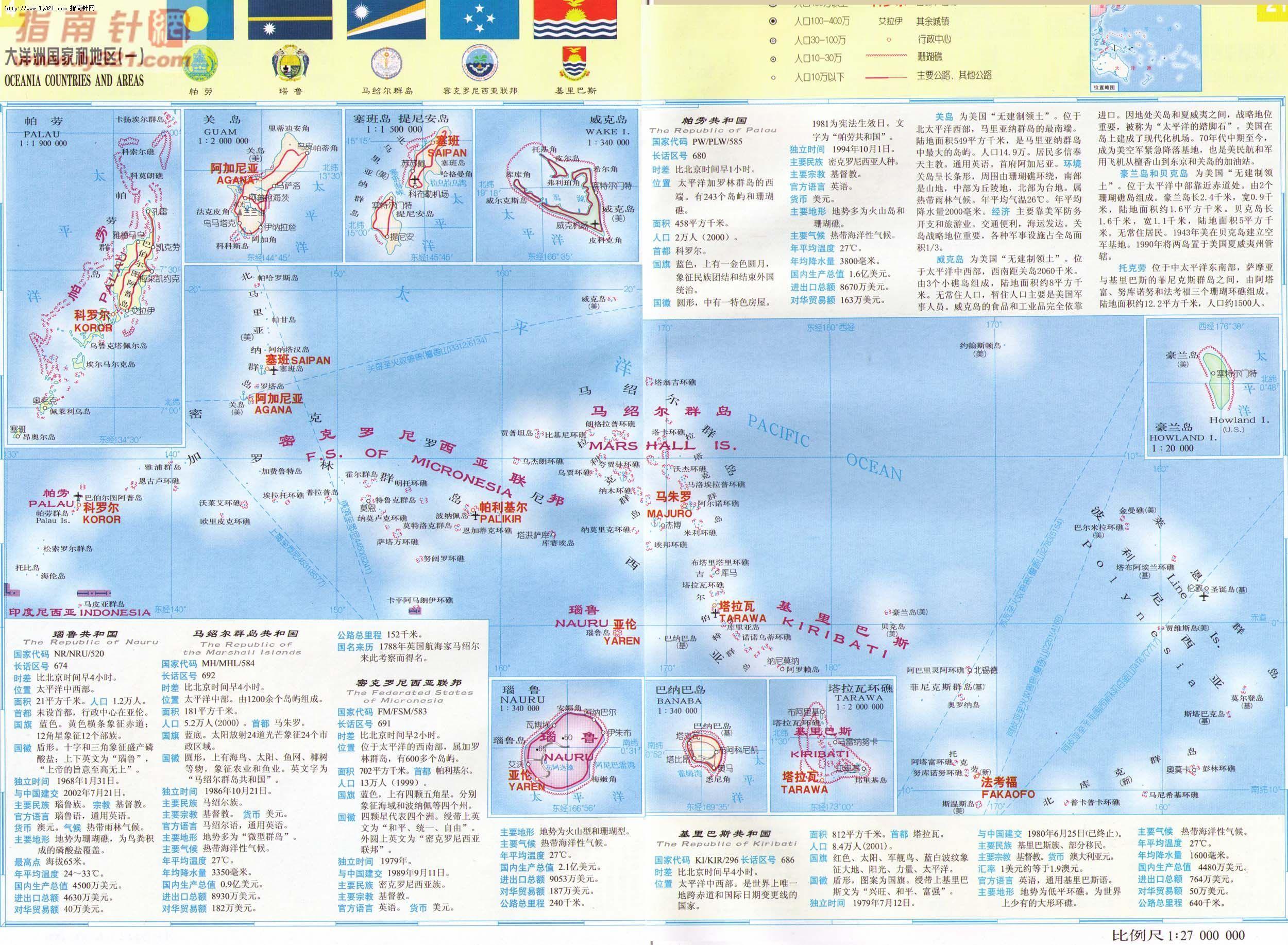 马绍尔群岛高清地图中文版