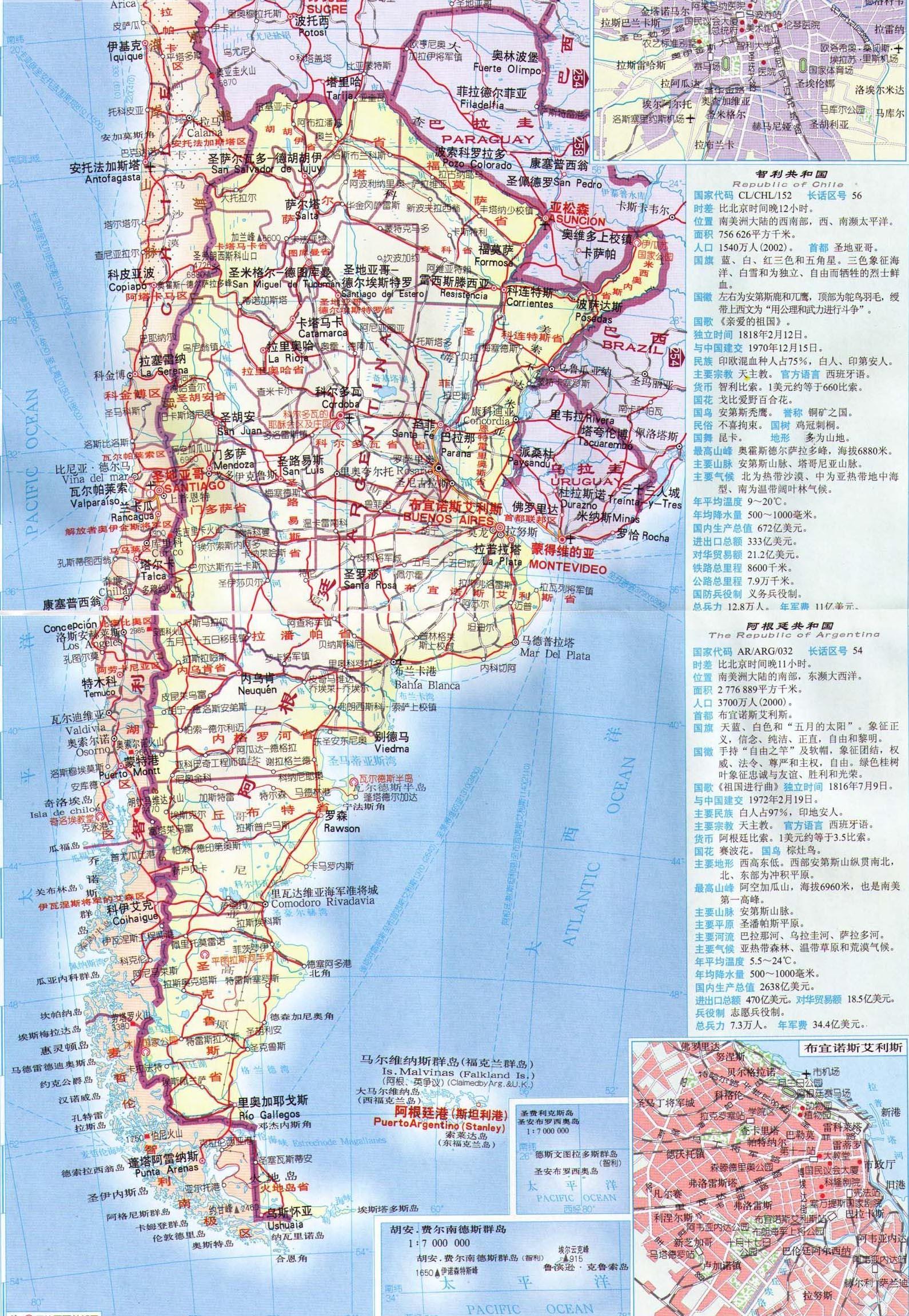 阿根廷高清中文地图