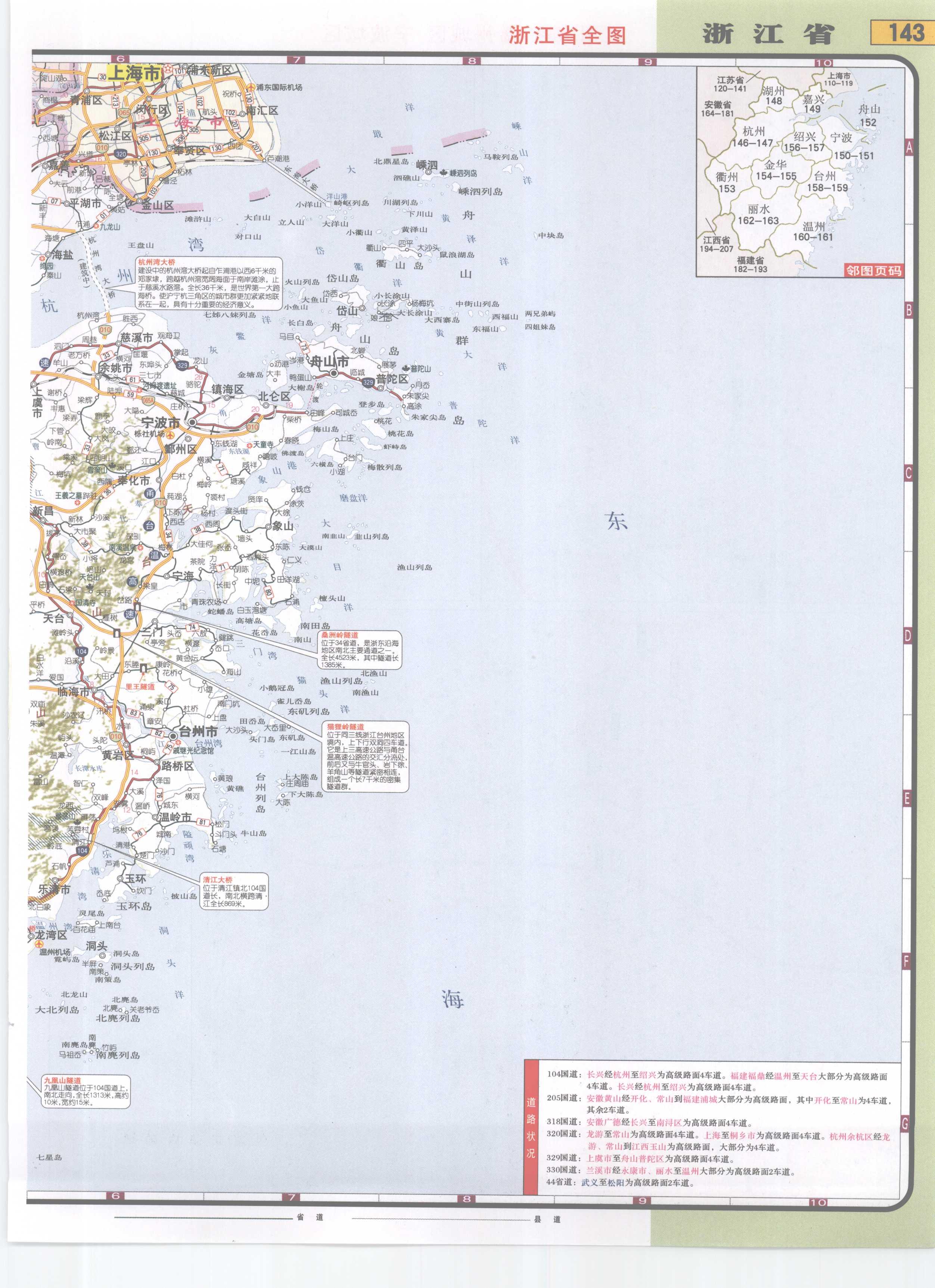 地图窝 交通地图 高速公路网 >> 浙江省高速公路网地图  上一张地图