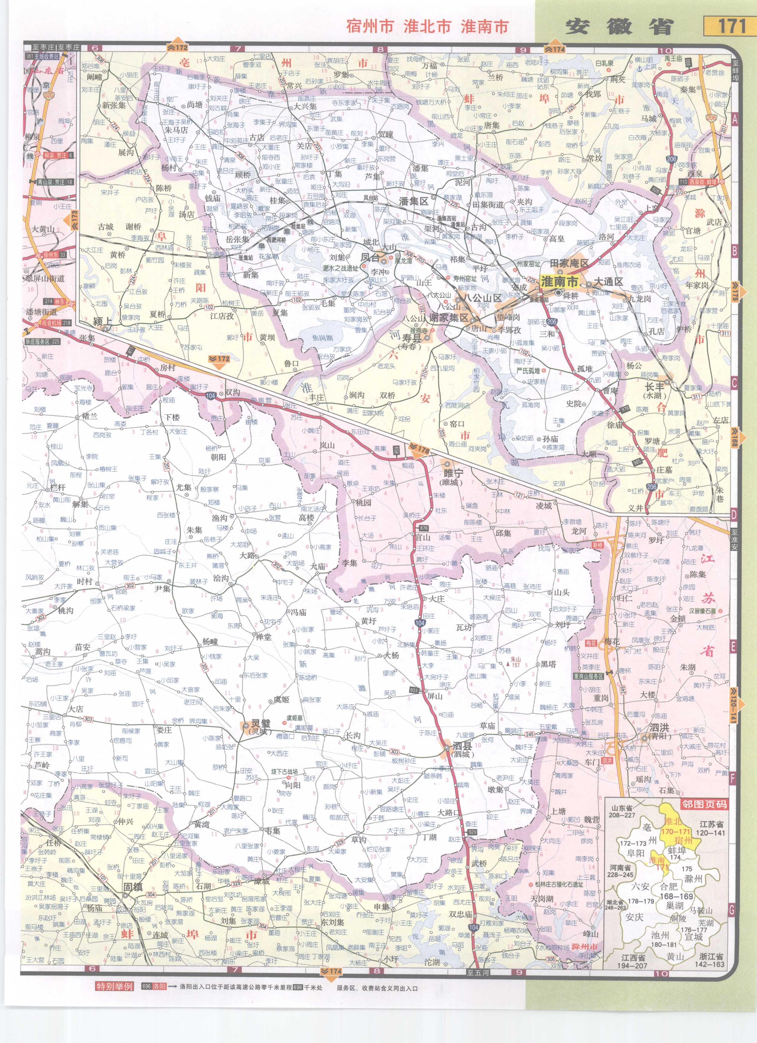 安徽省宿州市淮北市淮南市高速公路网地图