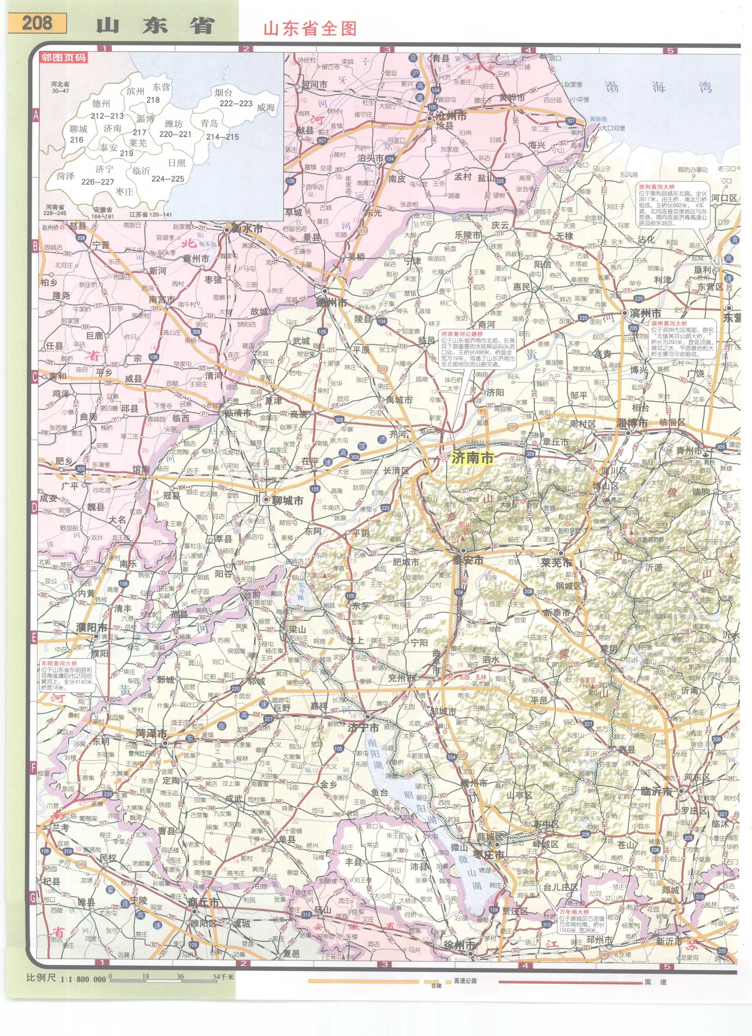 山东省高速公路网地图