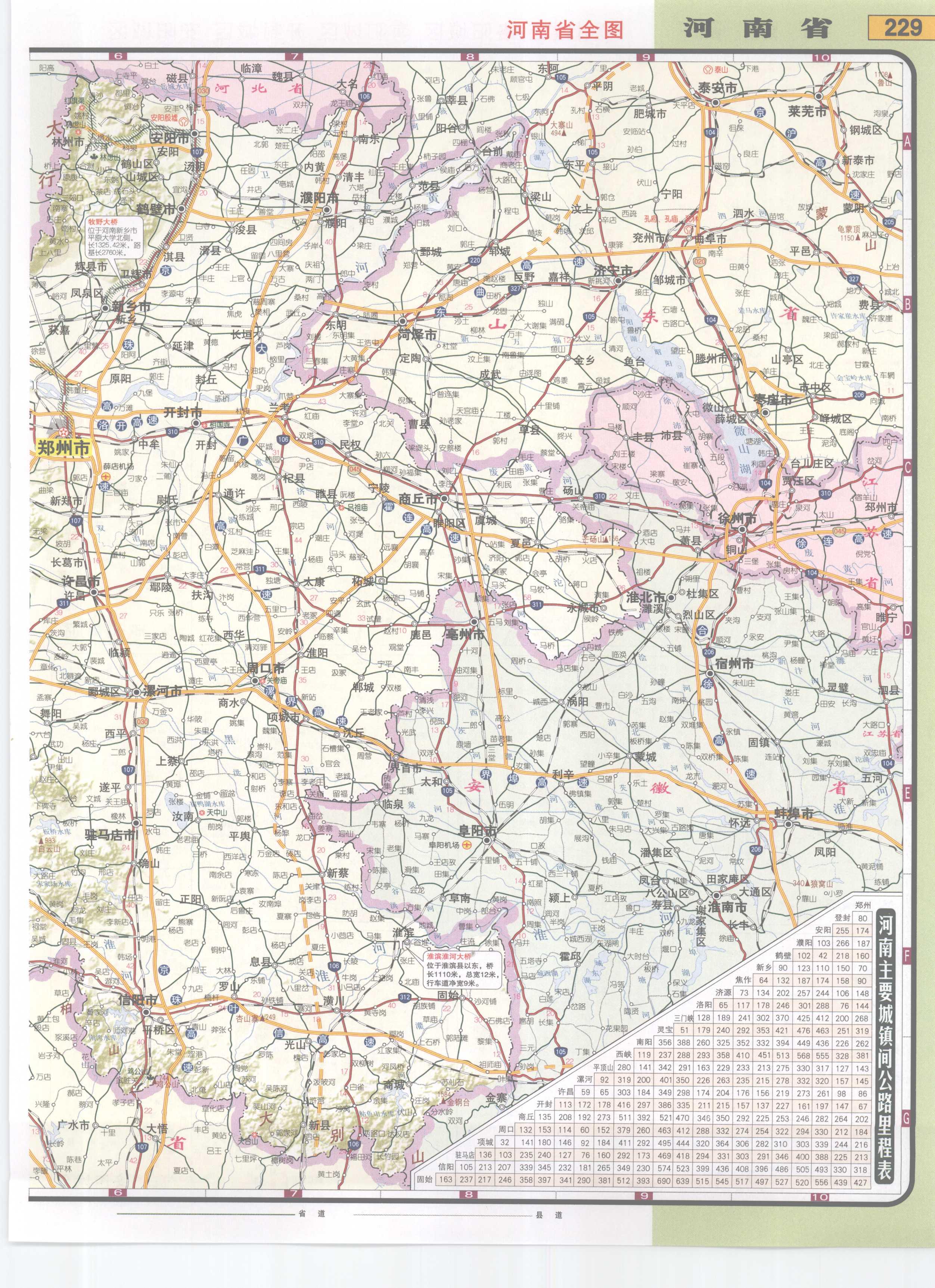 河南省高速公路网地图