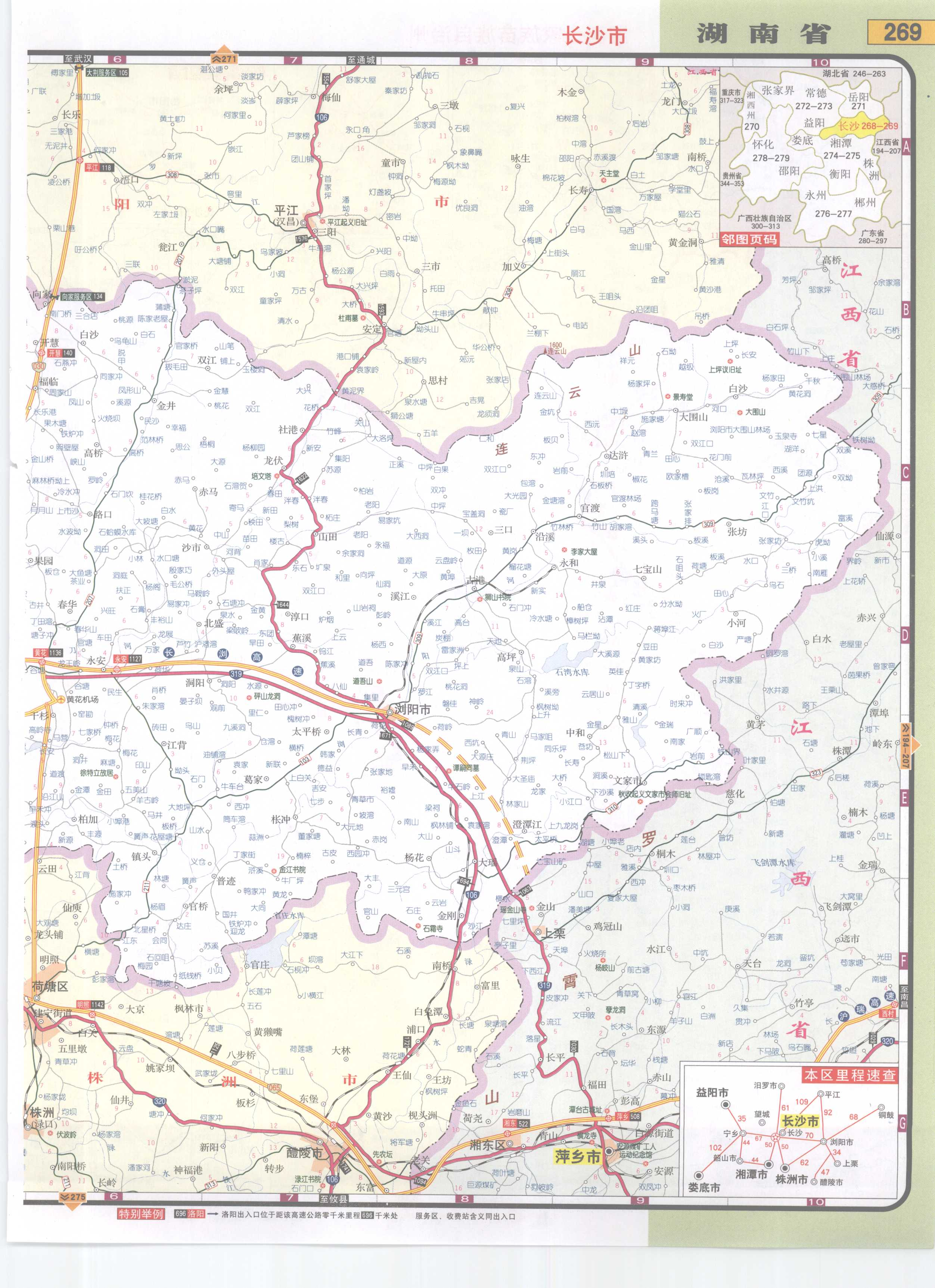 湖南省长沙市高速公路网地图