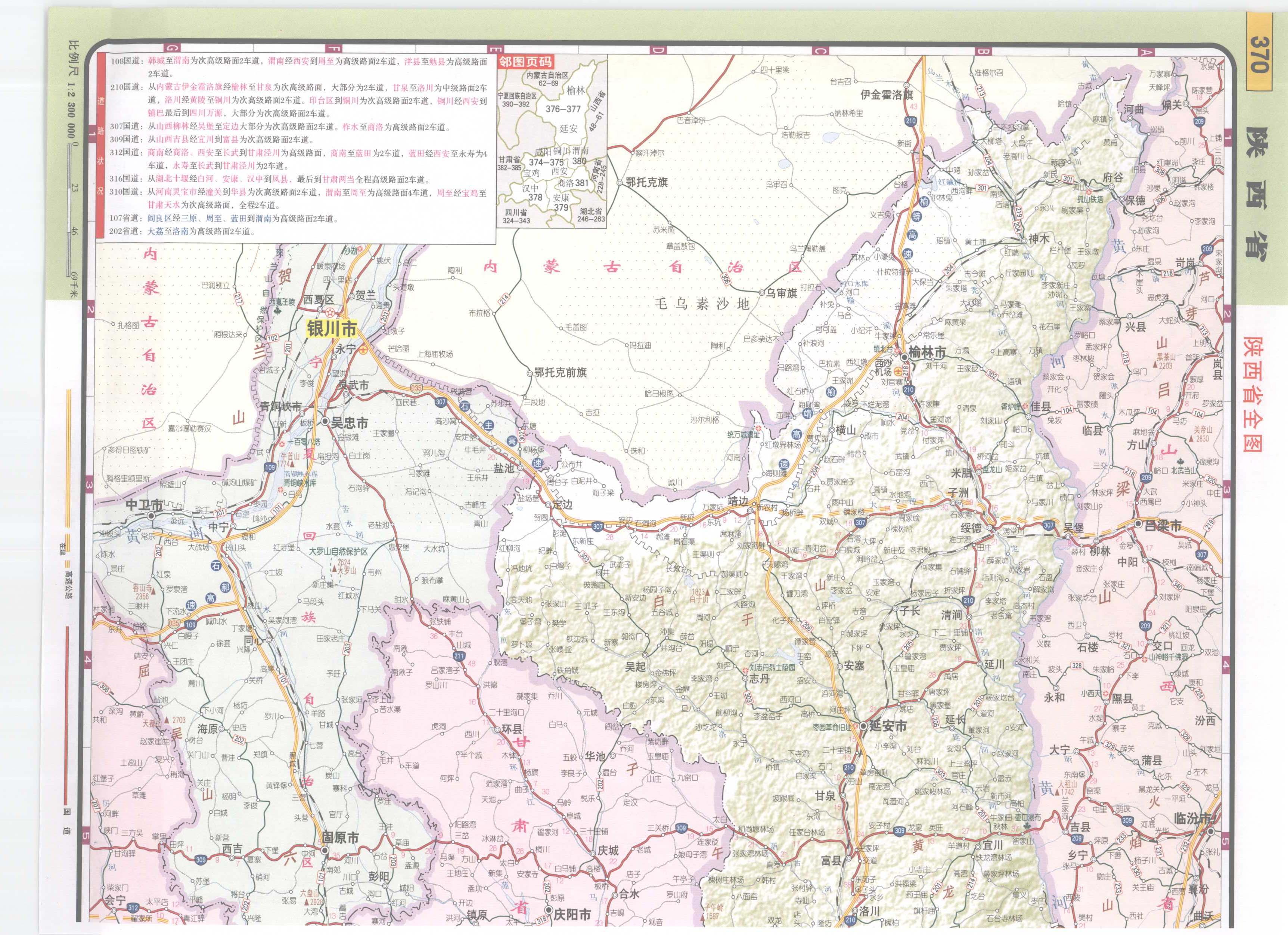陕西高速地图展示