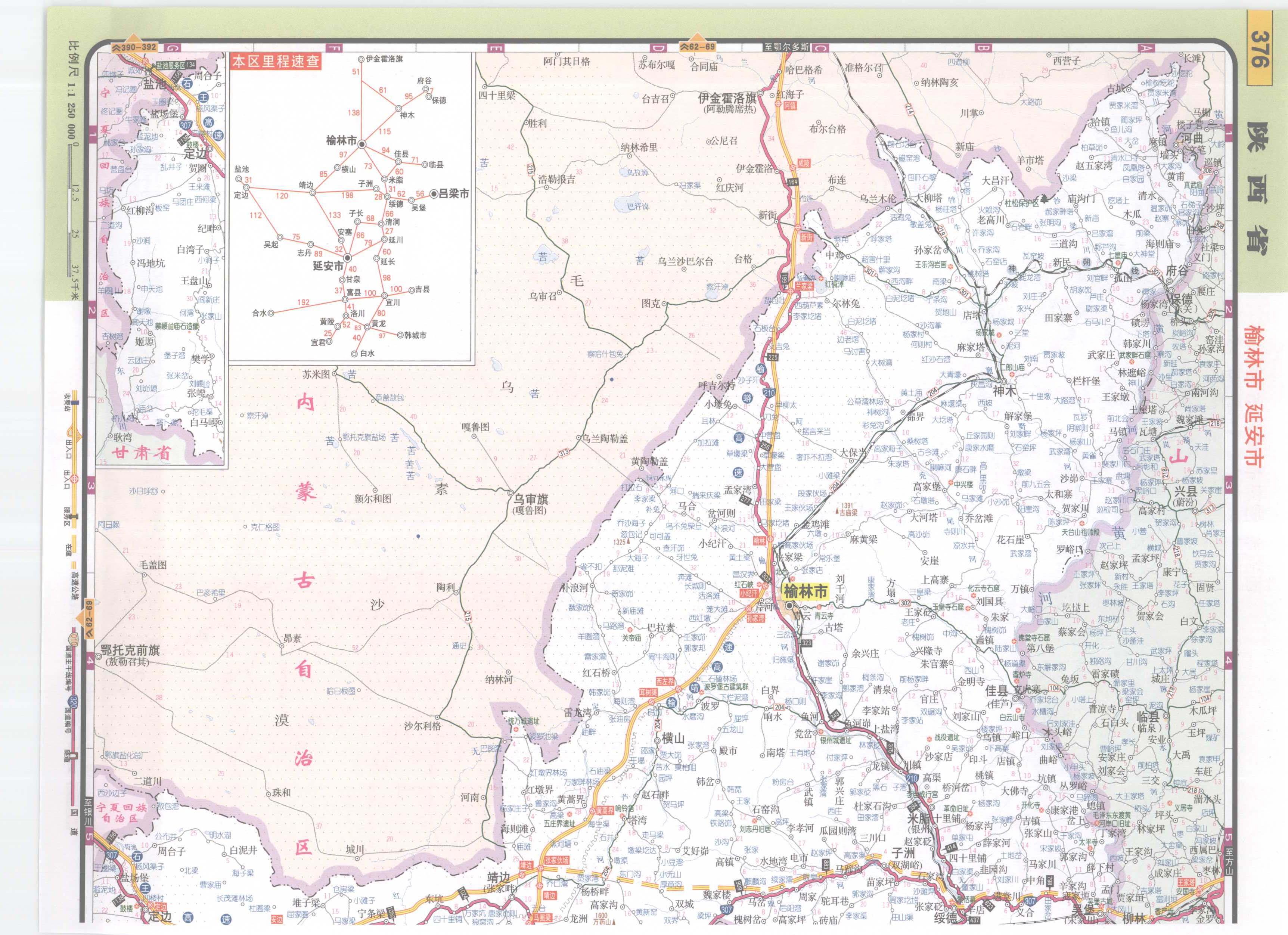 陕西省榆林市延安市高速公路网地图