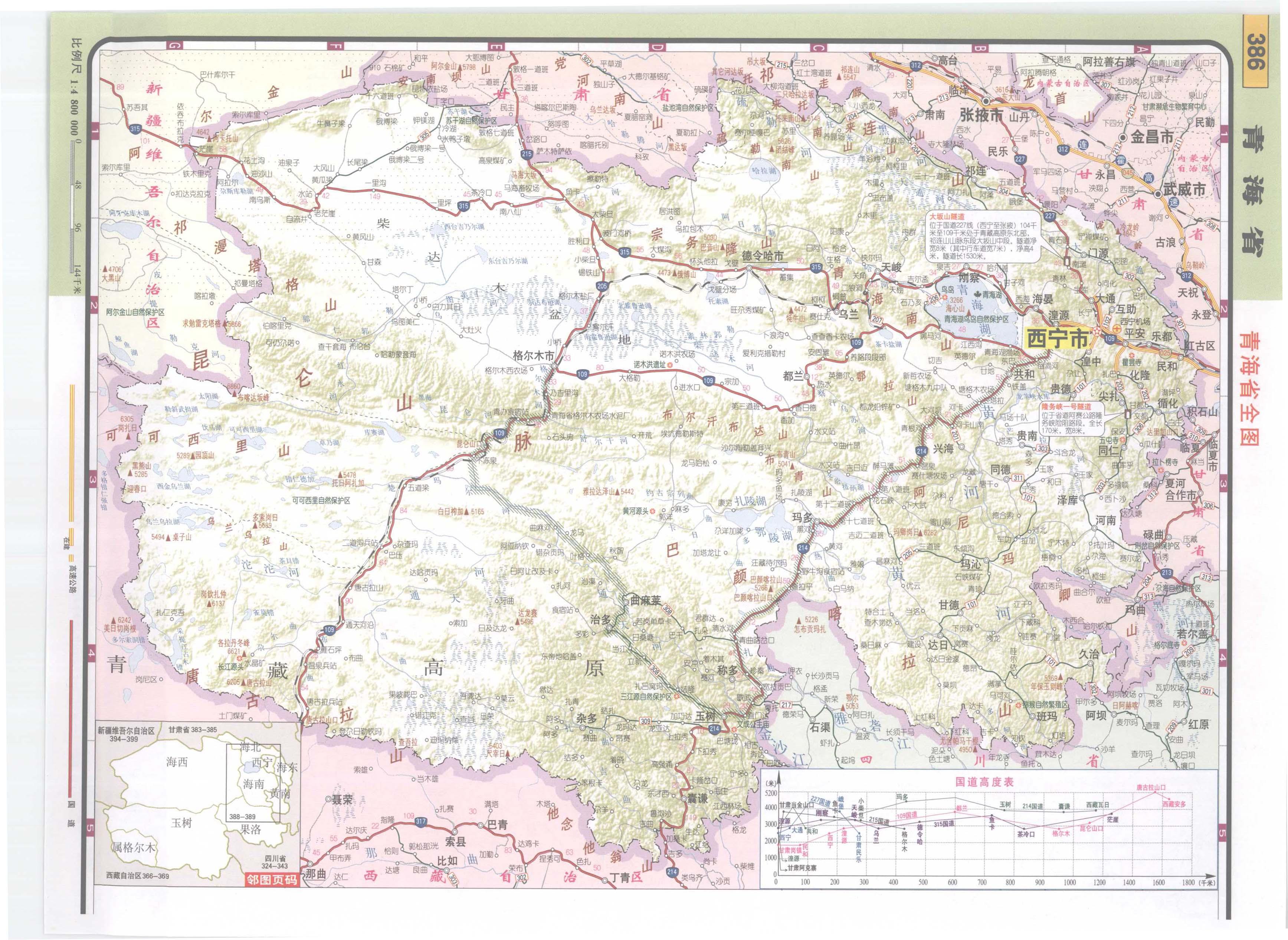 青海省高速公路网地图