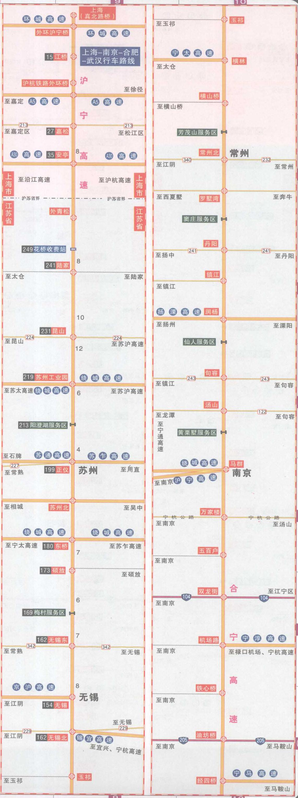 武汉到西宁航班