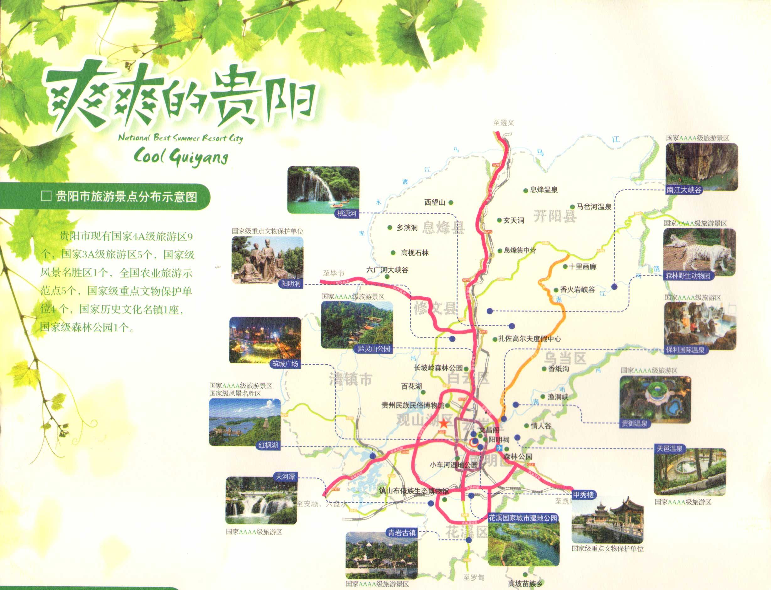 贵州省卫星地图 - 贵州省、市、县、村各级地图浏览