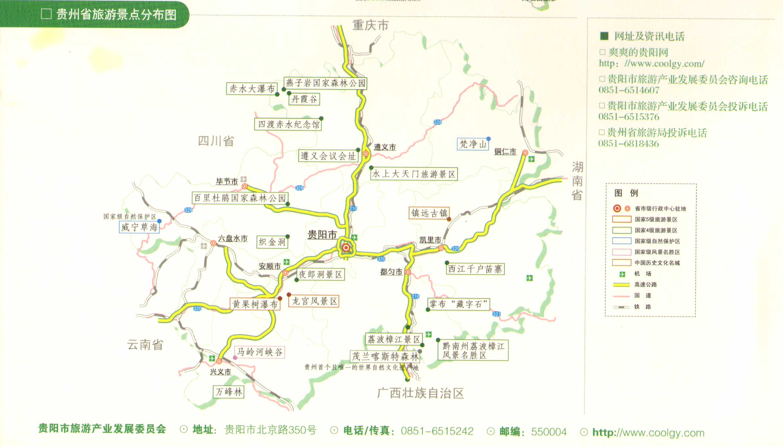 贵州省旅游景点分布图_贵州旅游地图库_地图窝