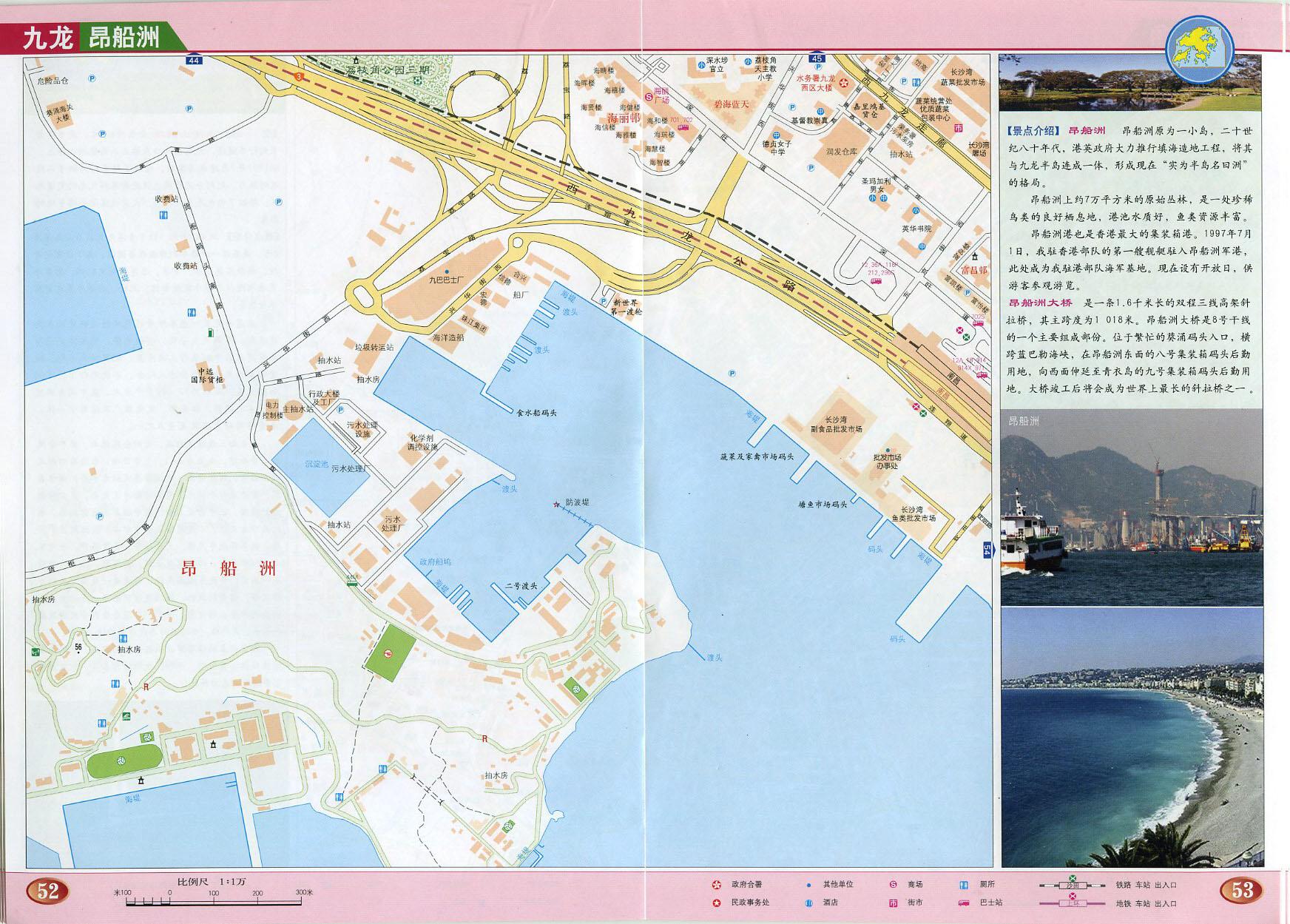 九龙 昂船洲地图高清版