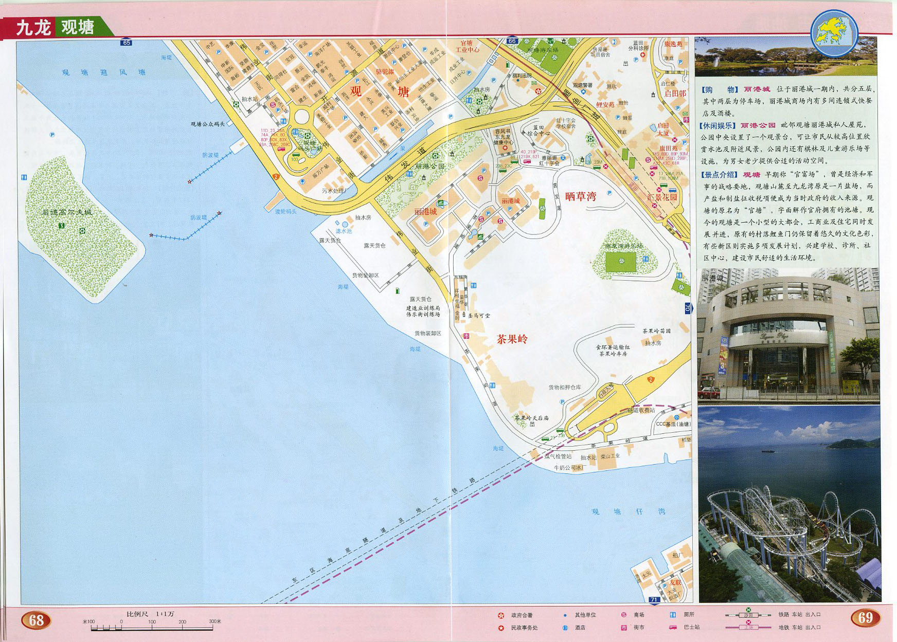 九龙 观塘地图高清版_香港地图库