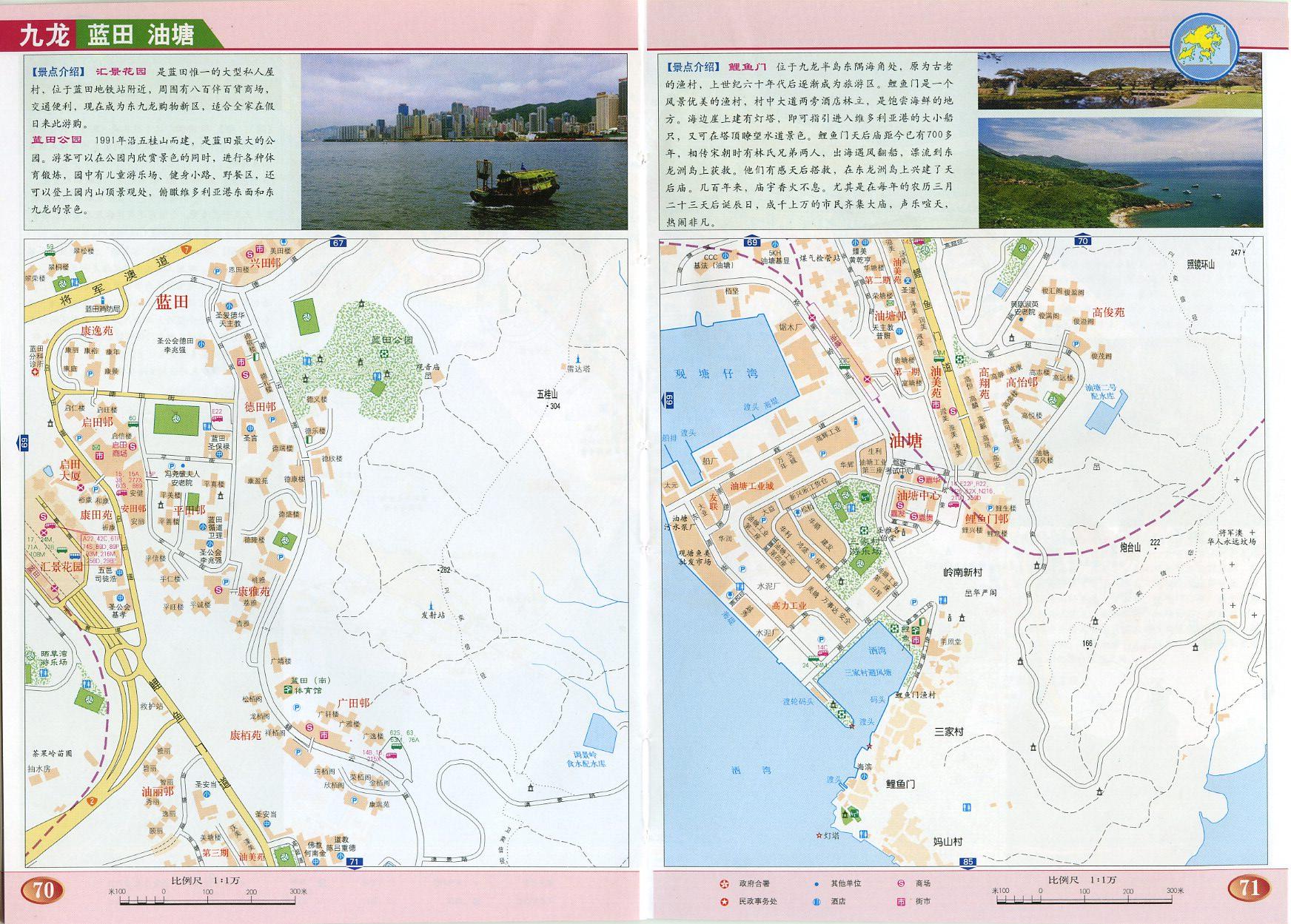 九龙 油塘地图高清版_香港地图库