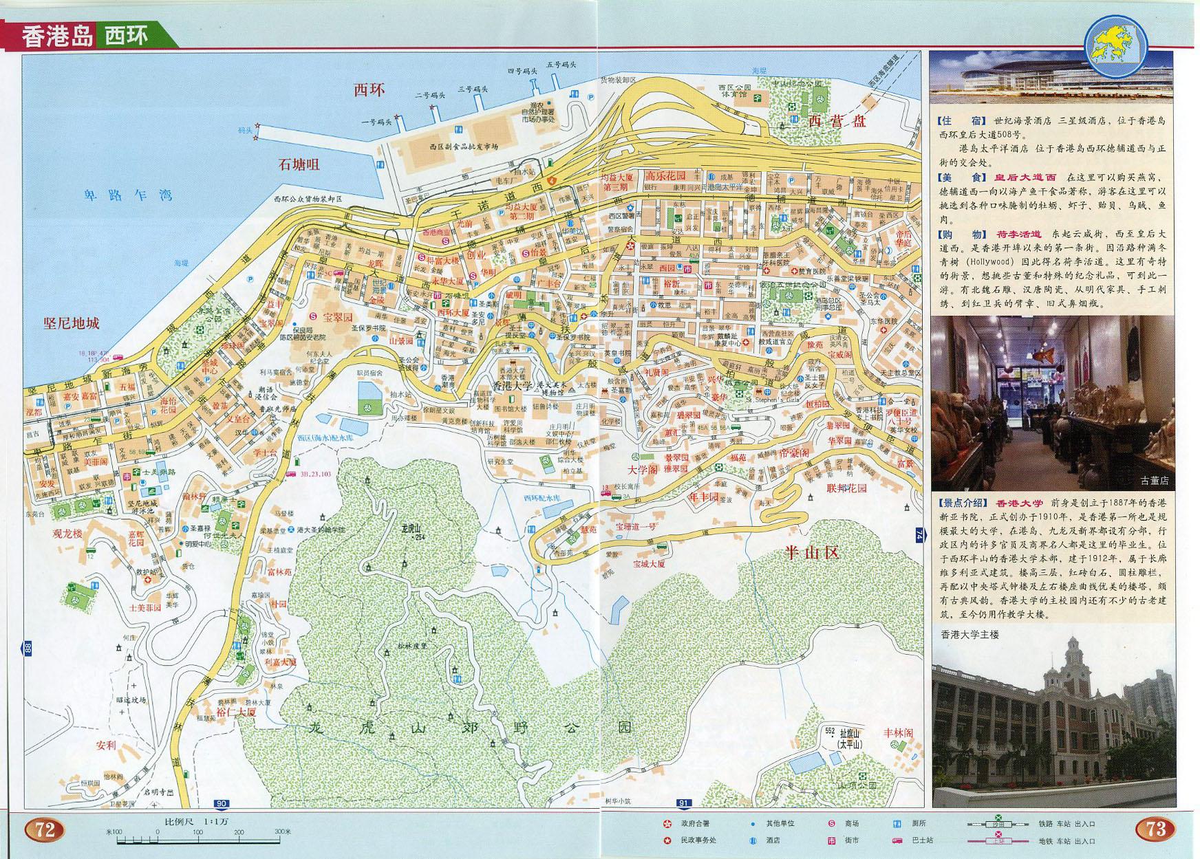 香港岛 西环地图高清版