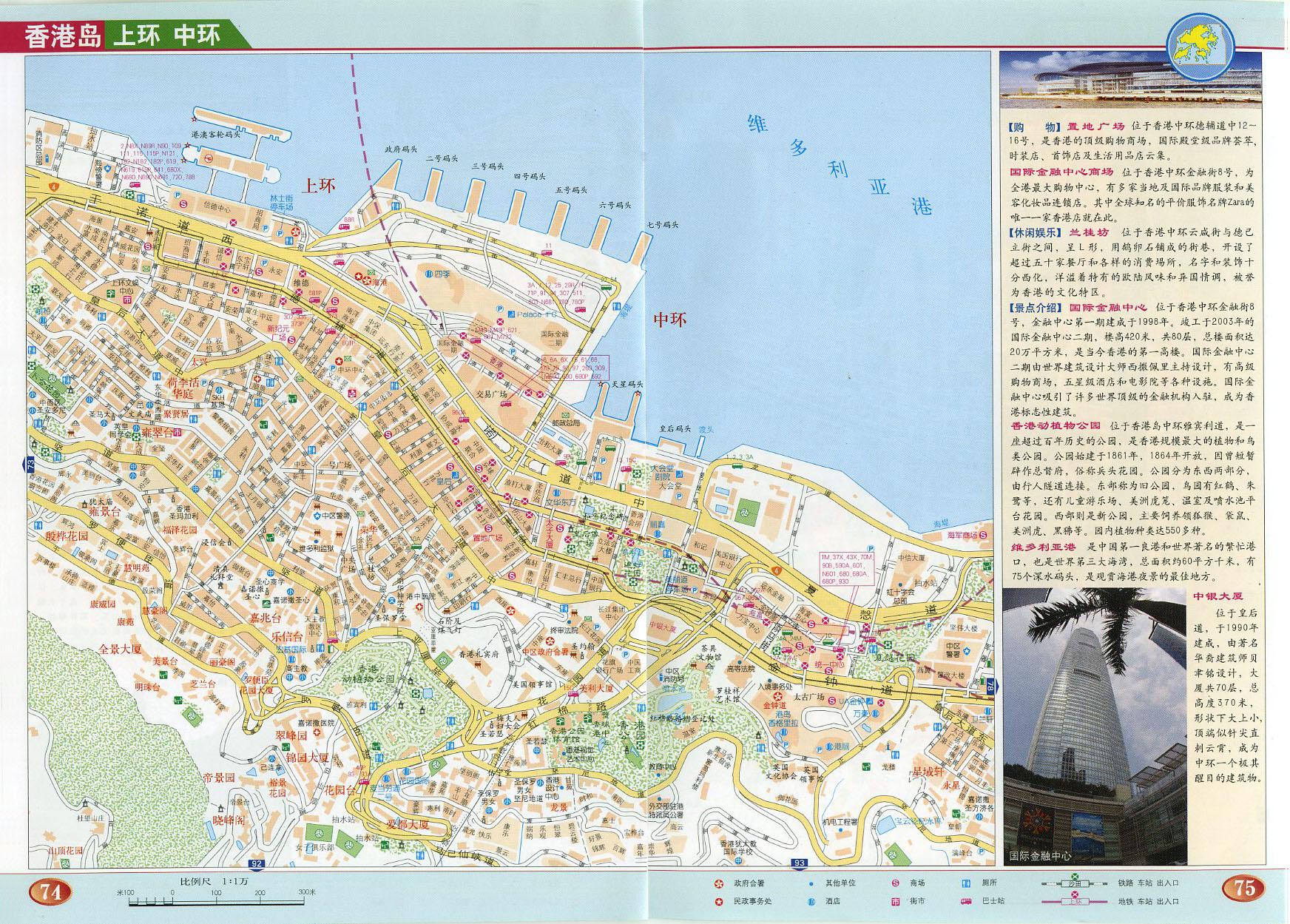 香港岛 上环地图高清版
