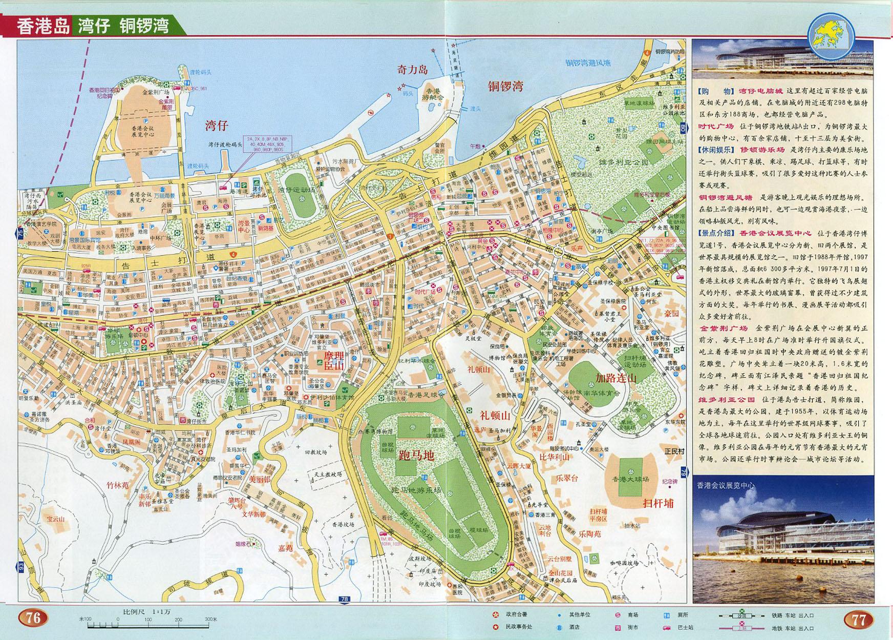 香港岛 湾仔地图高清版