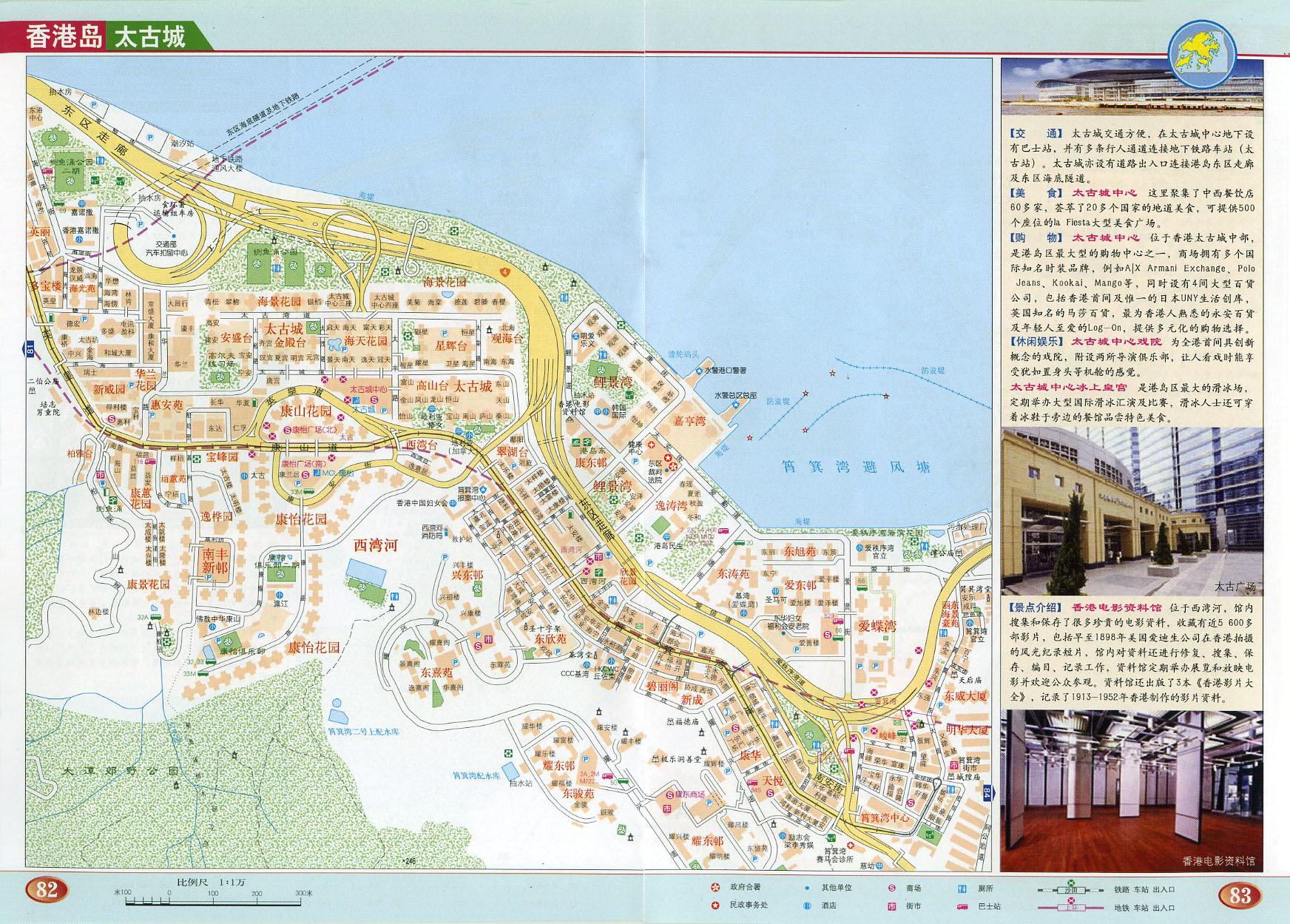香港岛 太古城地图高清版
