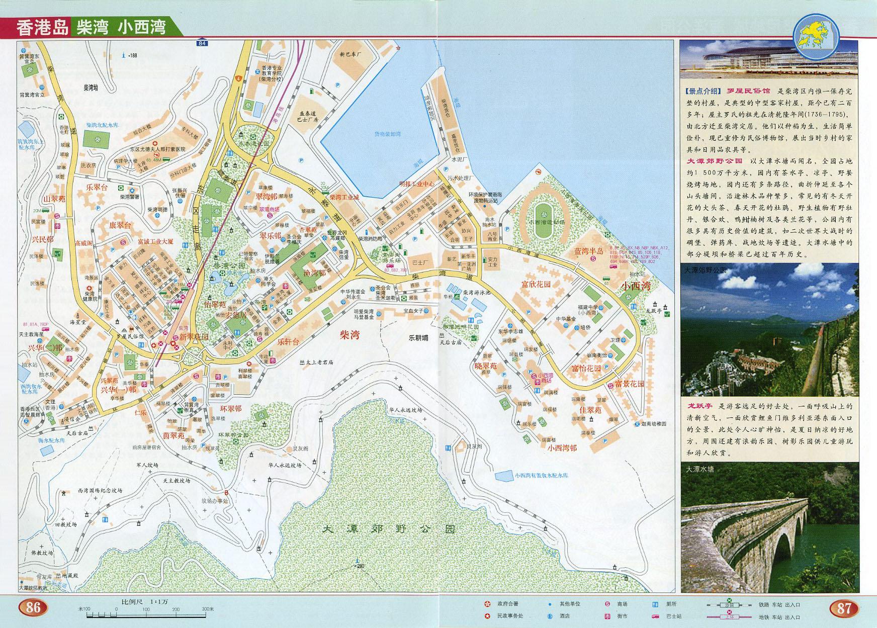 香港岛 柴湾地图高清版