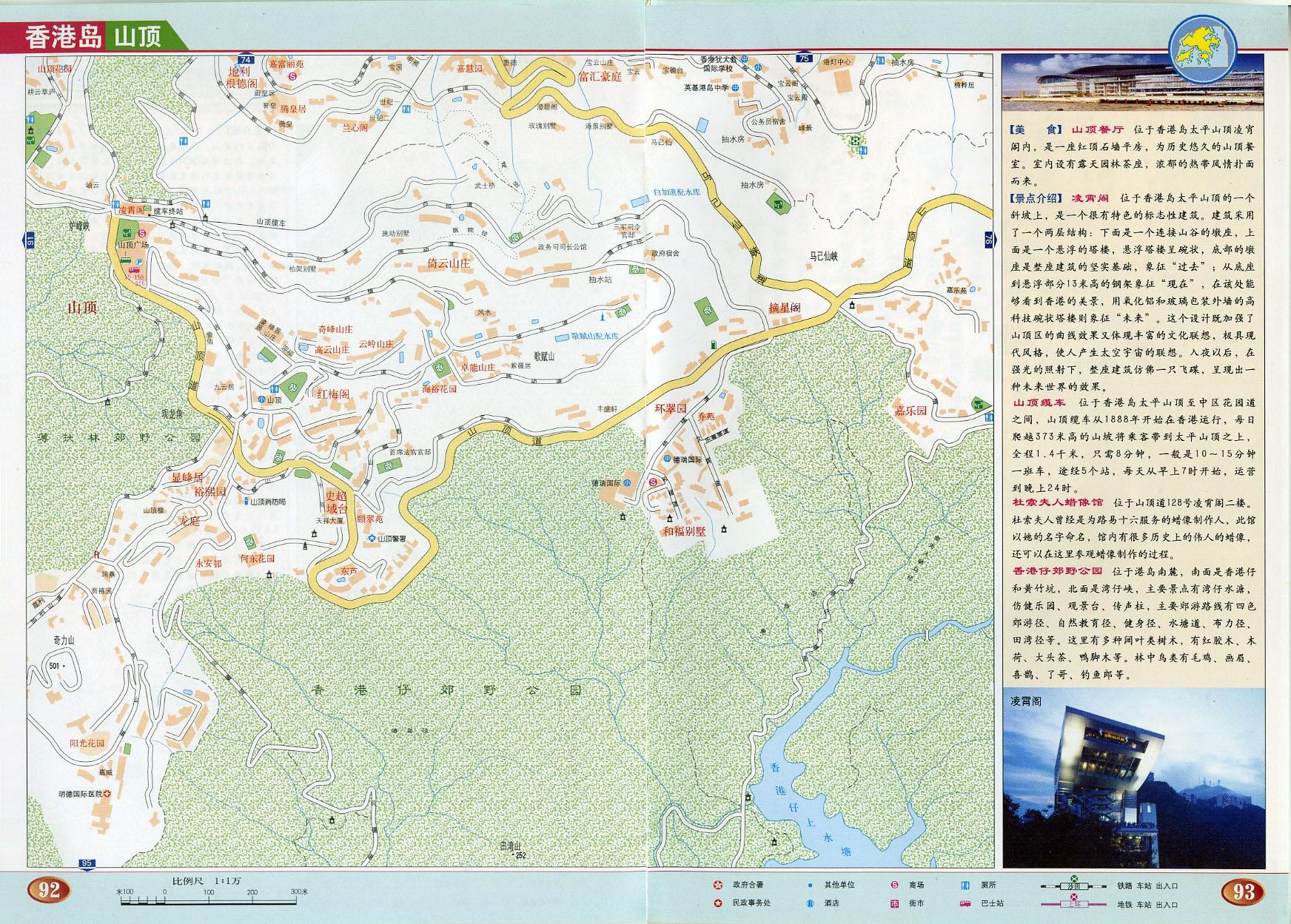 香港岛 山顶地图高清版