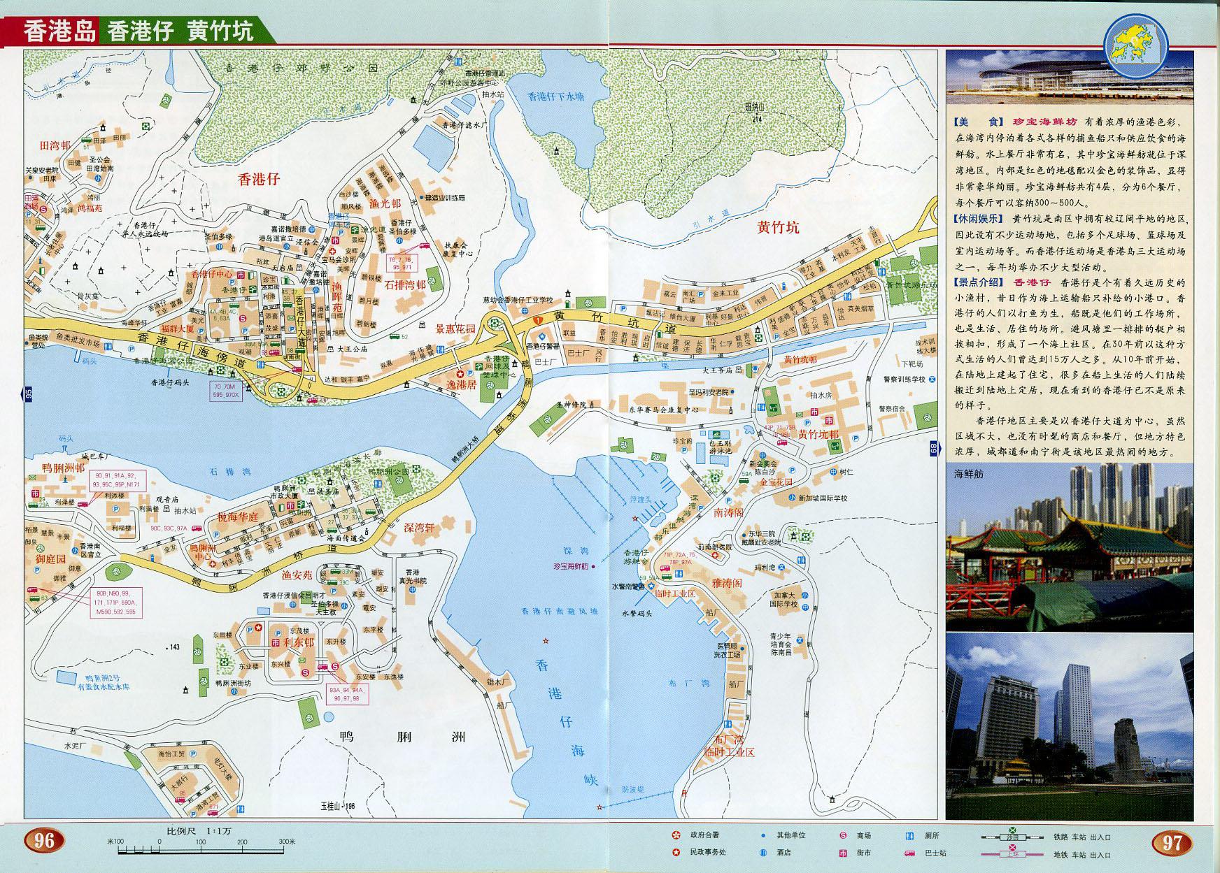 香港岛 香港仔地图高清版