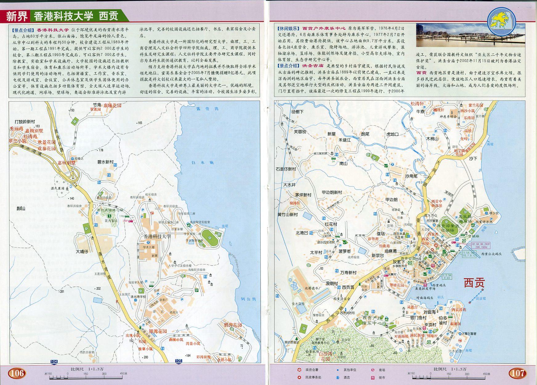 地图窝 中国地图 香港 >> 新界 香港科技大学地图高清版  人气:(载入