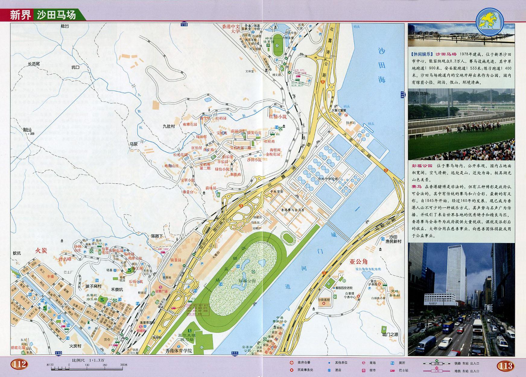 新界 沙田马场地图高清版