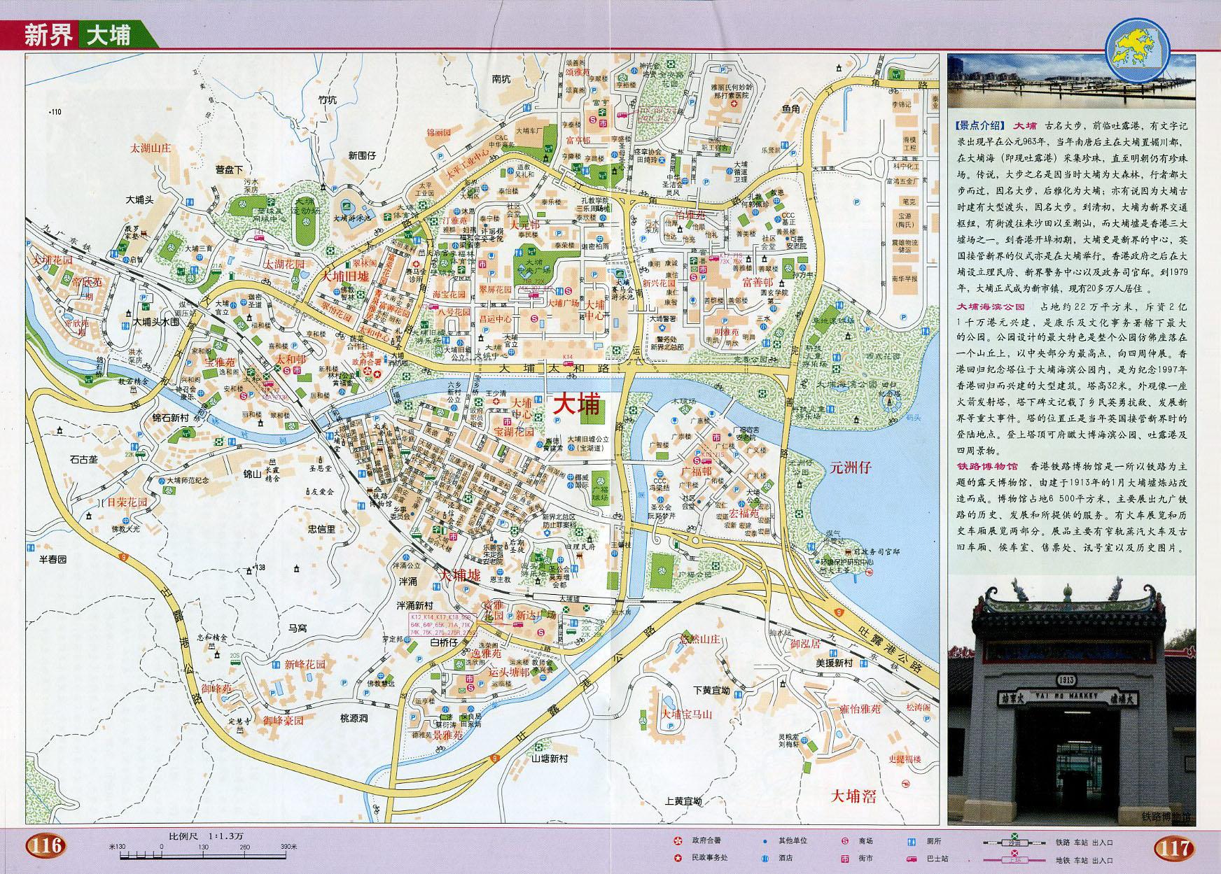 新界 大埔地图高清版