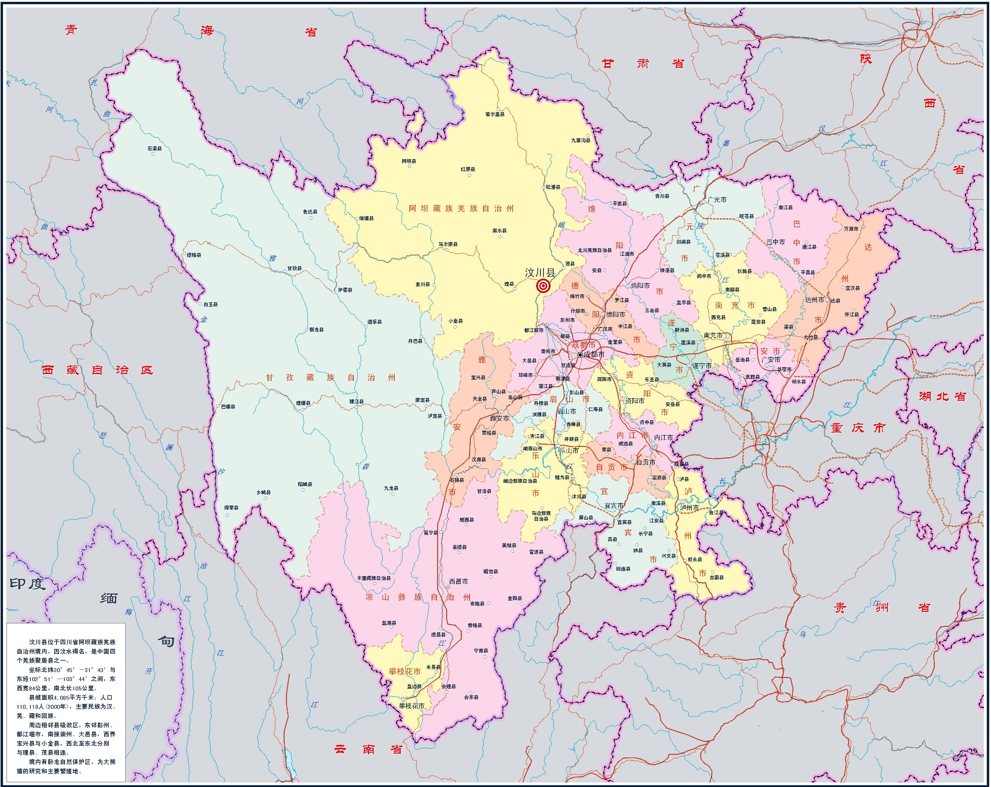 四川地图高清政区版