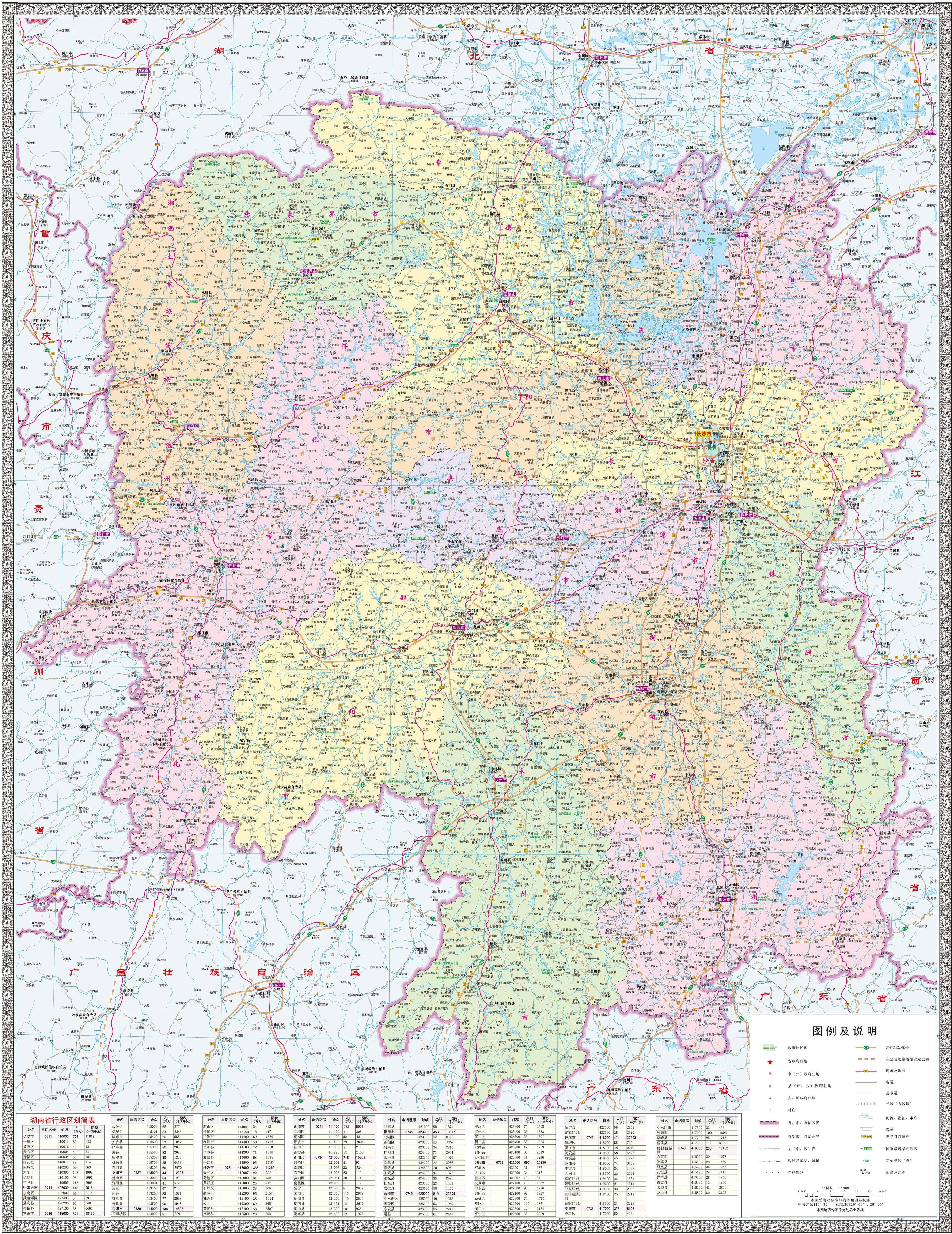 湖南旅游地图简图 湖南旅游景点分布图 湖南省自驾车路线图