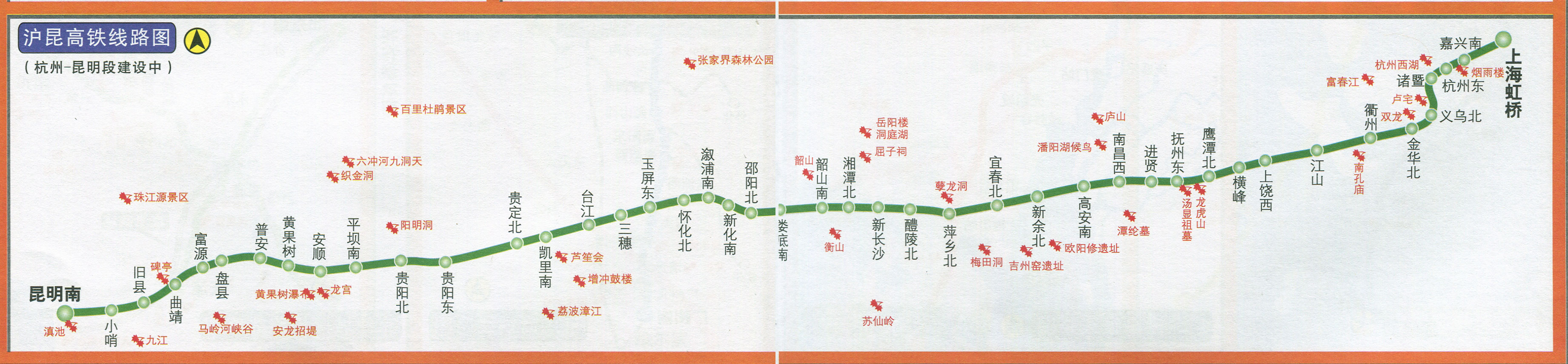 沪昆高铁线路图(点击小图看大图)