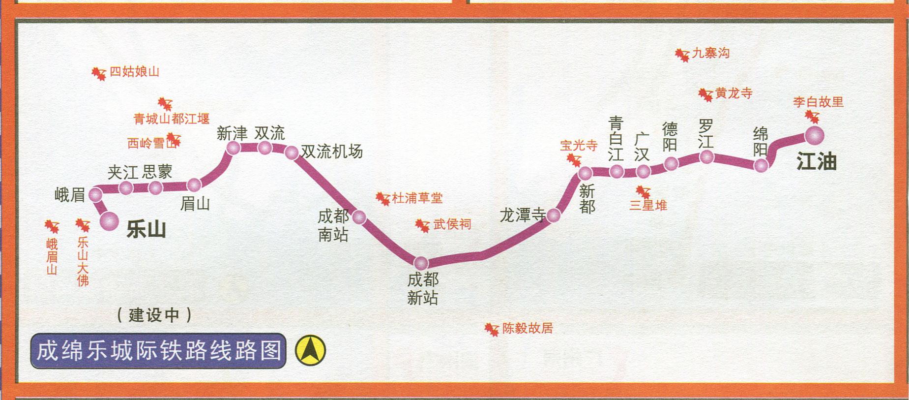 成绵乐城际铁路线路图